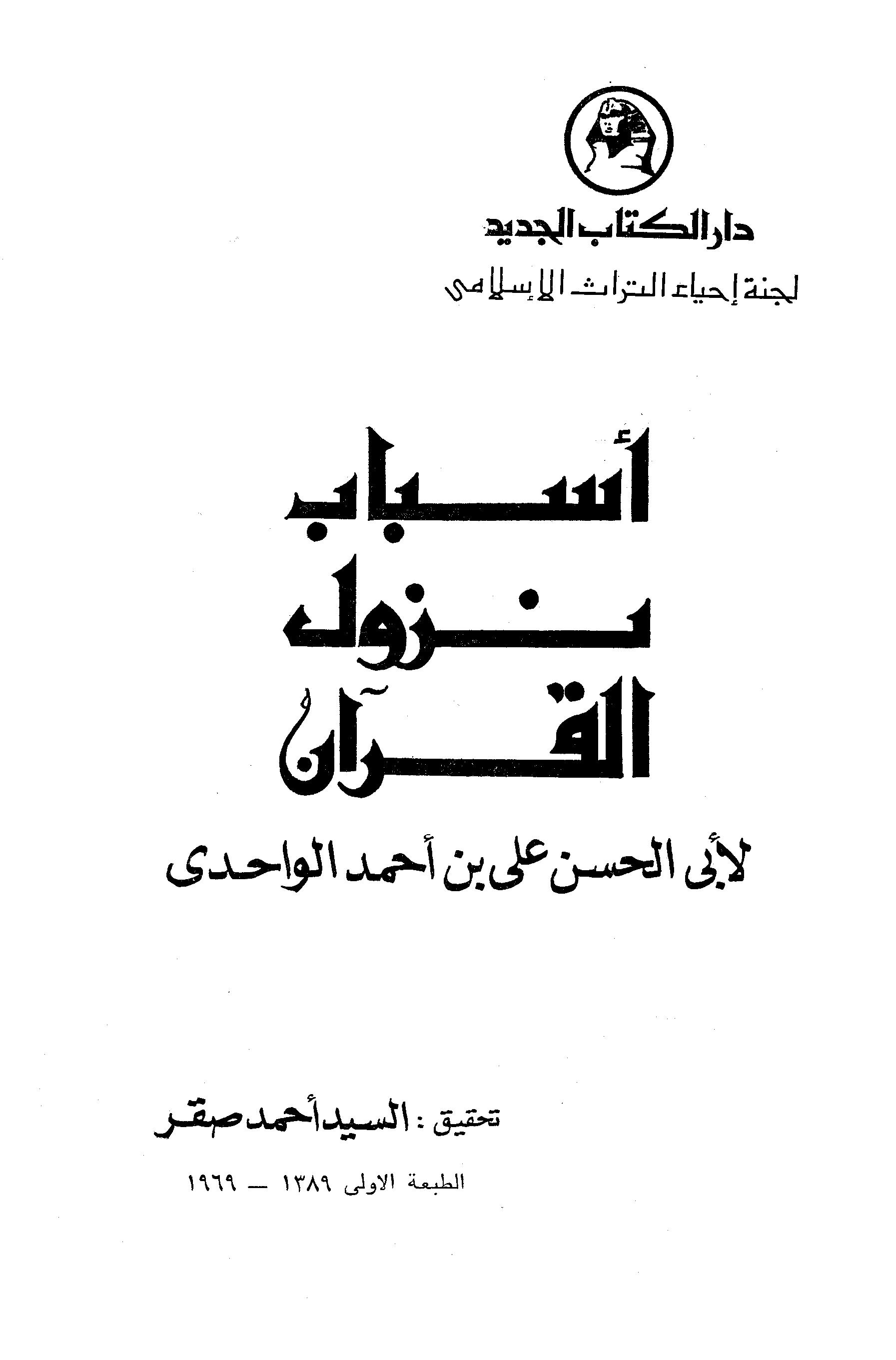 تحميل كتاب أسباب نزول القرآن (ط. دار الكتاب الجديد) لـِ: الإمام أبو الحسن علي بن أحمد بن محمد بن علي الواحدي (ت 468)