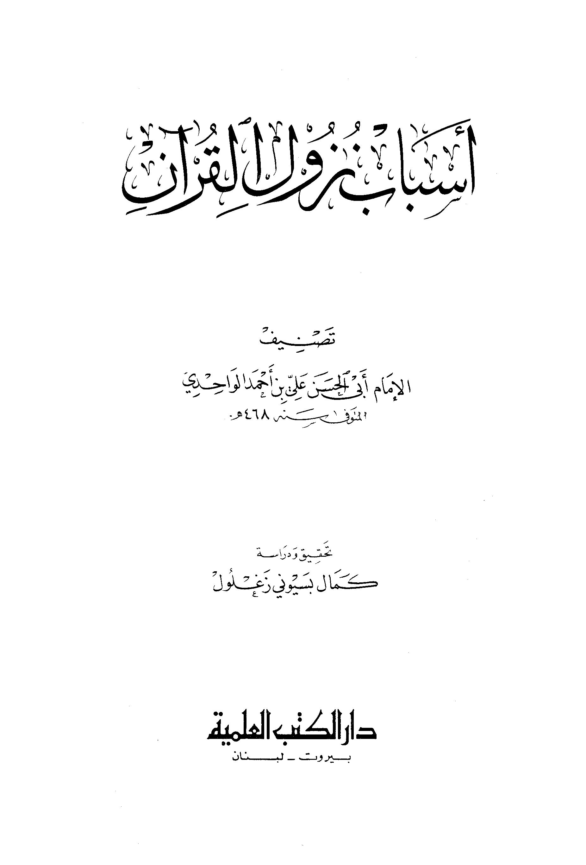 تحميل كتاب أسباب نزول القرآن (ط. دار الكتب العلمية) لـِ: الإمام أبو الحسن علي بن أحمد بن محمد بن علي الواحدي (ت 468)
