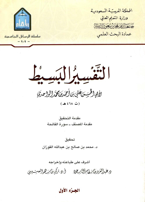 تحميل كتاب التفسير البسيط (ط. جامعة الإمام) لـِ: الإمام أبو الحسن علي بن أحمد بن محمد بن علي الواحدي (ت 468)