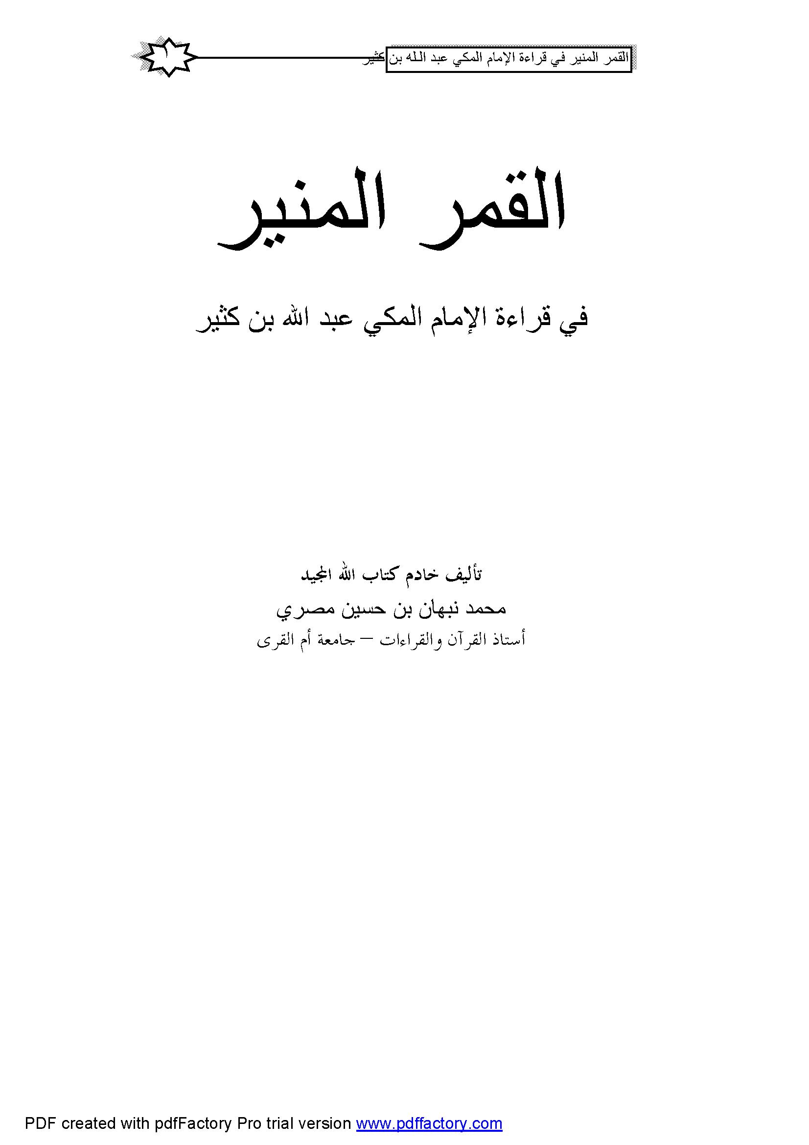 تحميل كتاب القمر المنير في قراءة الإمام المكي عبد الله بن كثير لـِ: الشيخ محمد نبهان بن حسين مصري