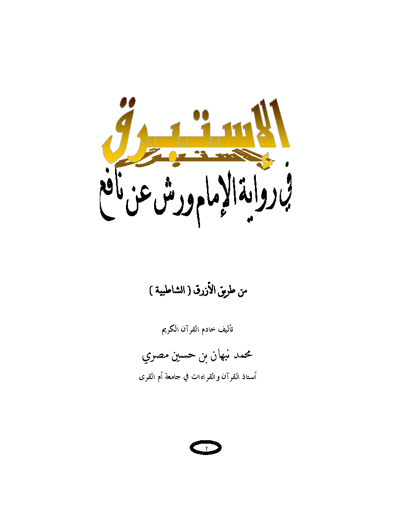 تحميل كتاب الإستبرق في رواية الإمام ورش عن نافع لـِ: الشيخ محمد نبهان بن حسين مصري