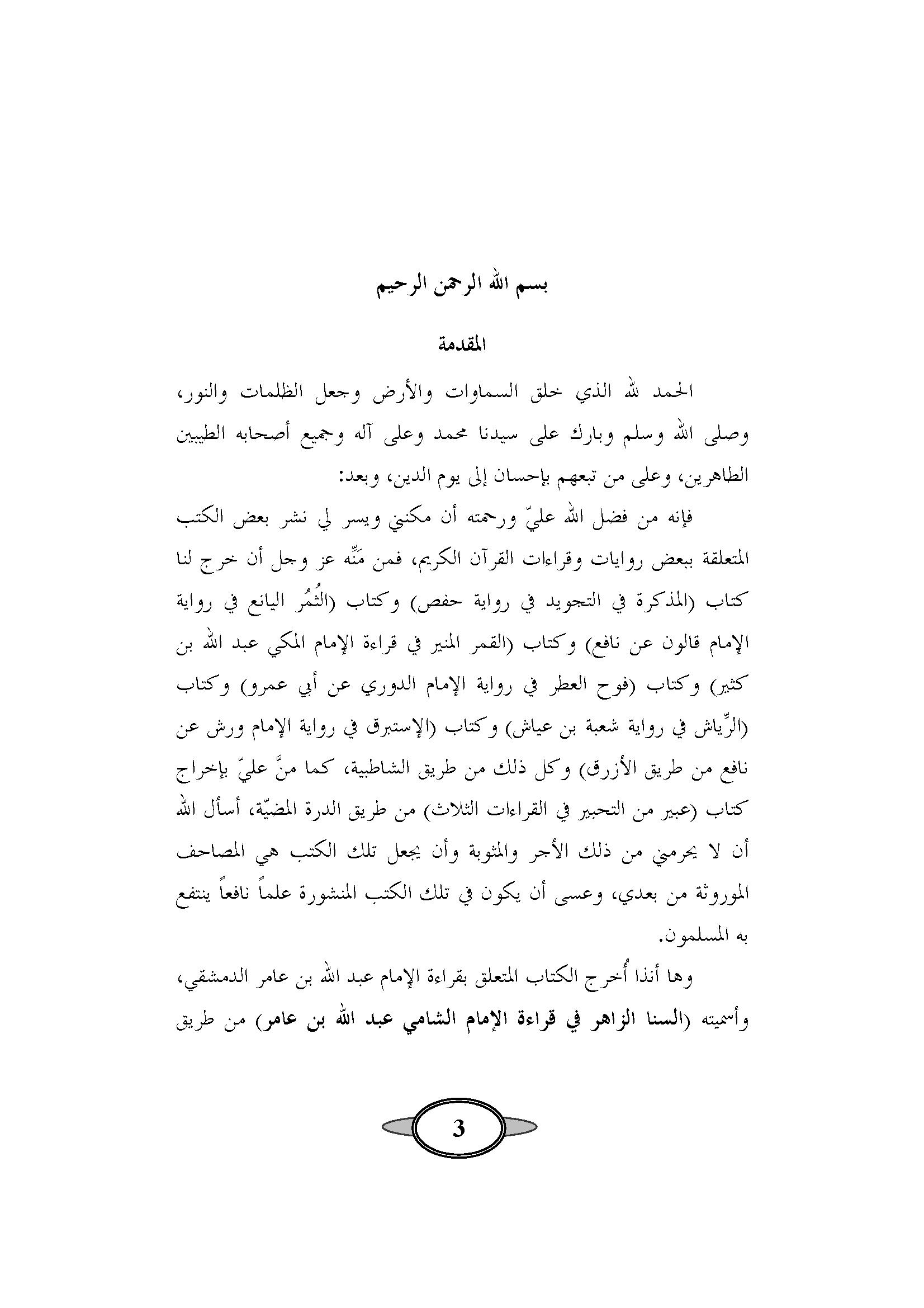 تحميل كتاب السنا الزاهر في قراءة الإمام الشامي عبد الله بن عامر لـِ: الشيخ محمد نبهان بن حسين مصري
