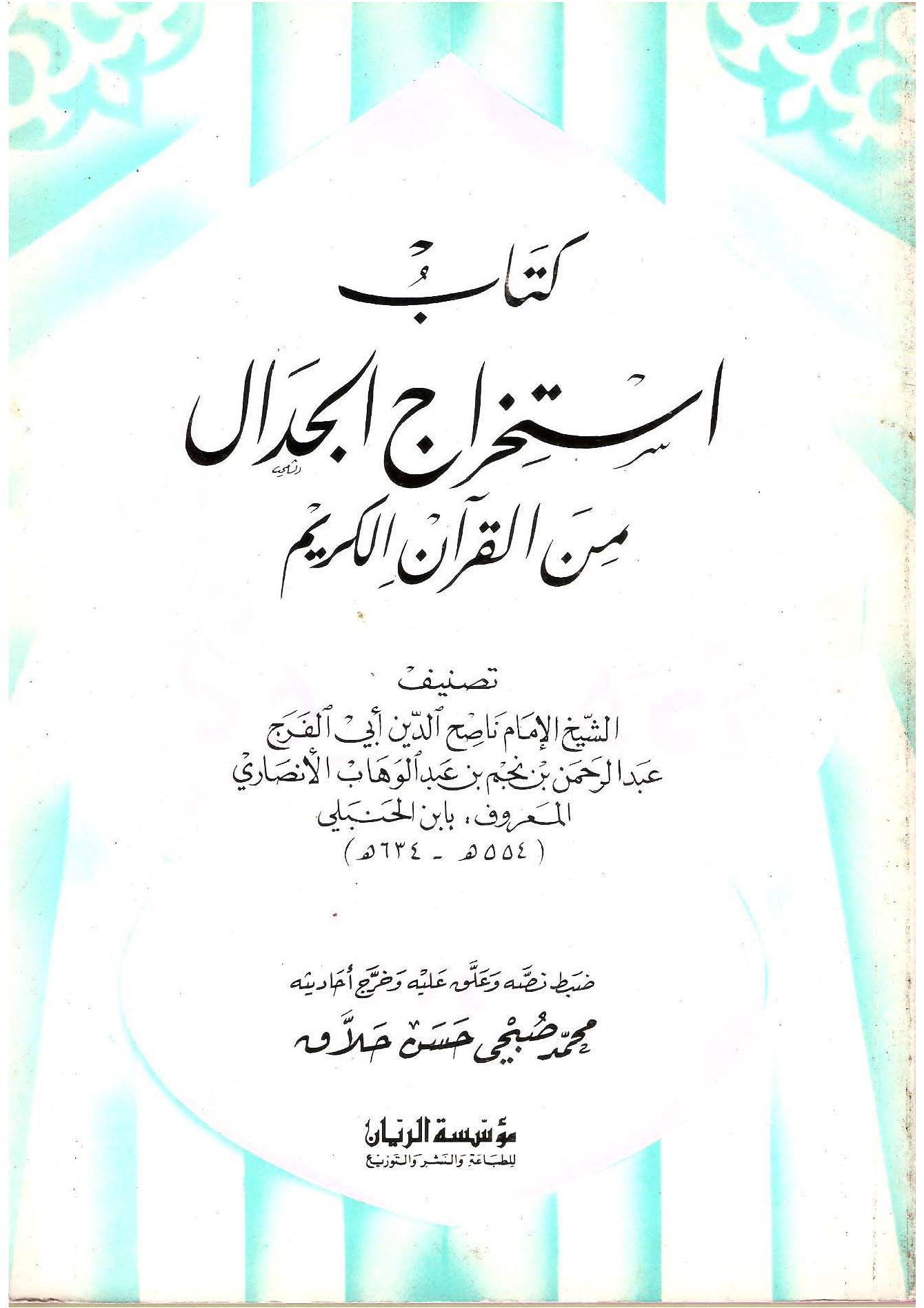 تحميل كتاب استخراج الجدال من القرآن الكريم لـِ: الإمام ناصح الدين عبد الرحمن بن نجم الأنصاري ابن الحنبلي (ت 634)
