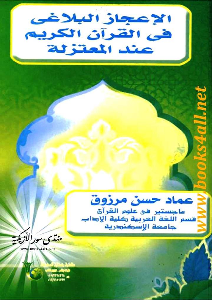 تحميل كتاب الإعجاز البلاغي في القرآن الكريم عند المعتزلة لـِ: الدكتور عماد حسن مرزوق