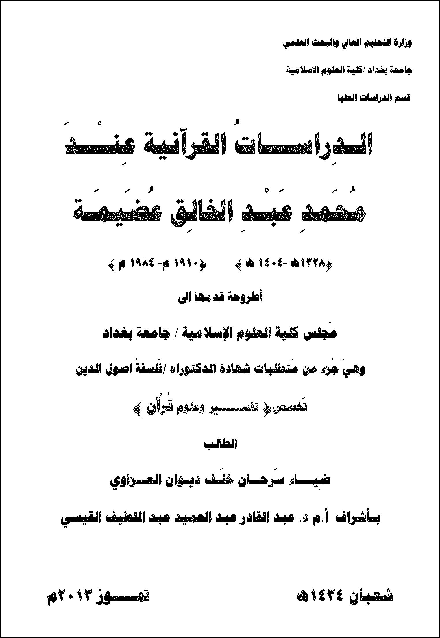 تحميل كتاب الدراسات القرآنية عند محمد عبد الخالق عضيمة لـِ: الدكتور ضياء سرحان خلف ديوان العزاوي