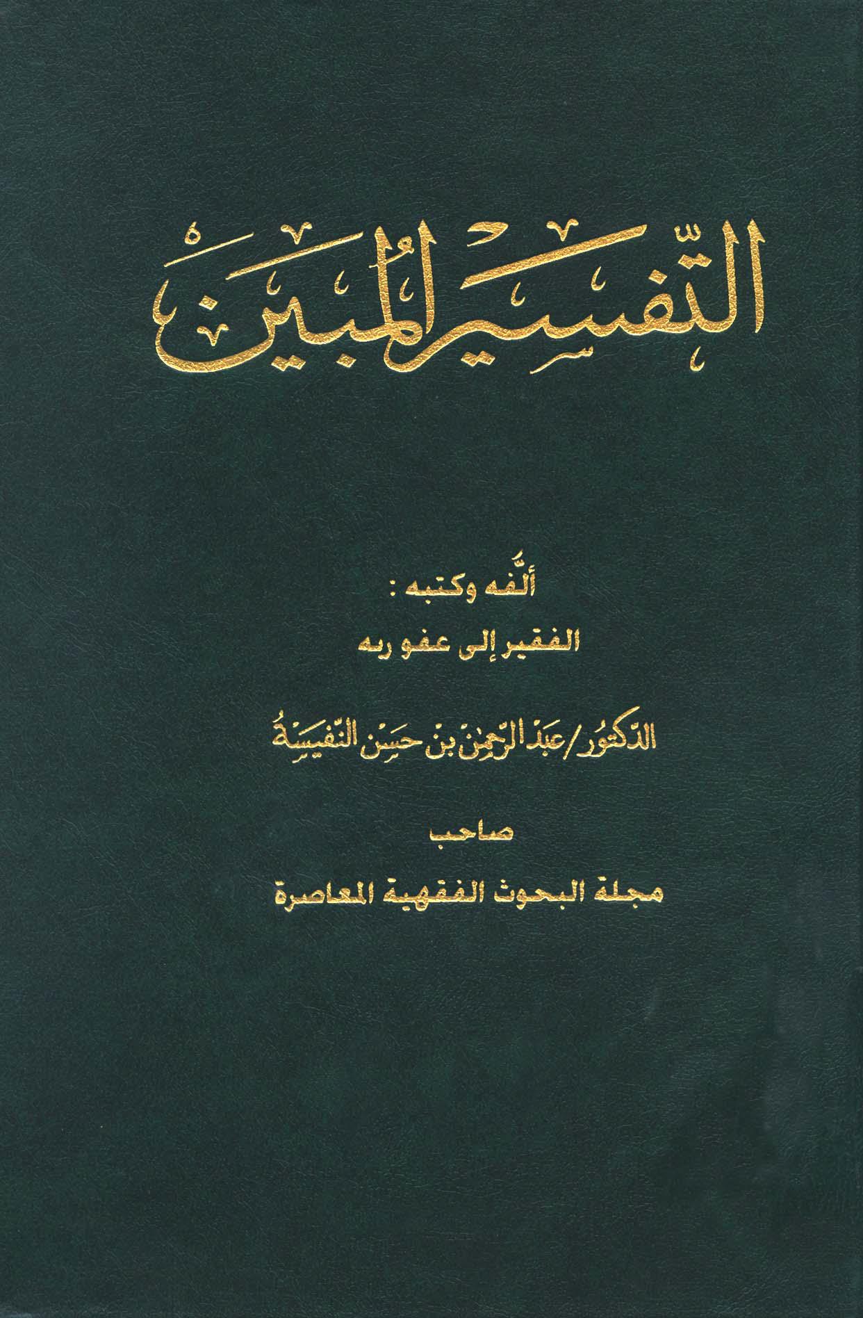 التفسير المبين - عبد الرحمن بن حسن النفيسة