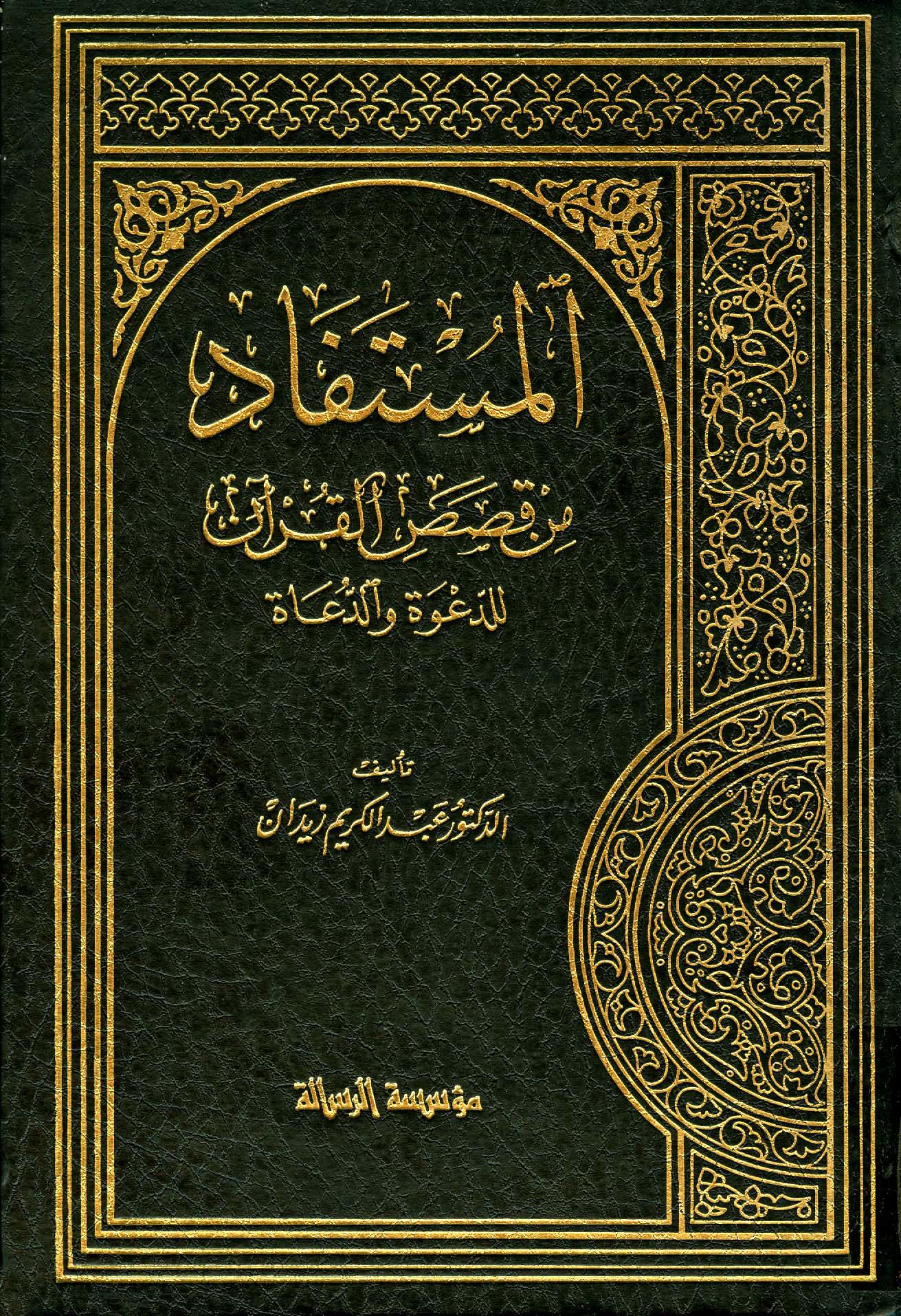 تحميل كتاب المستفاد من قصص القرآن للدعوة والدعاة للمؤلف: الدكتور عبد الكريم زيدان بهيج العاني (ت 1435)