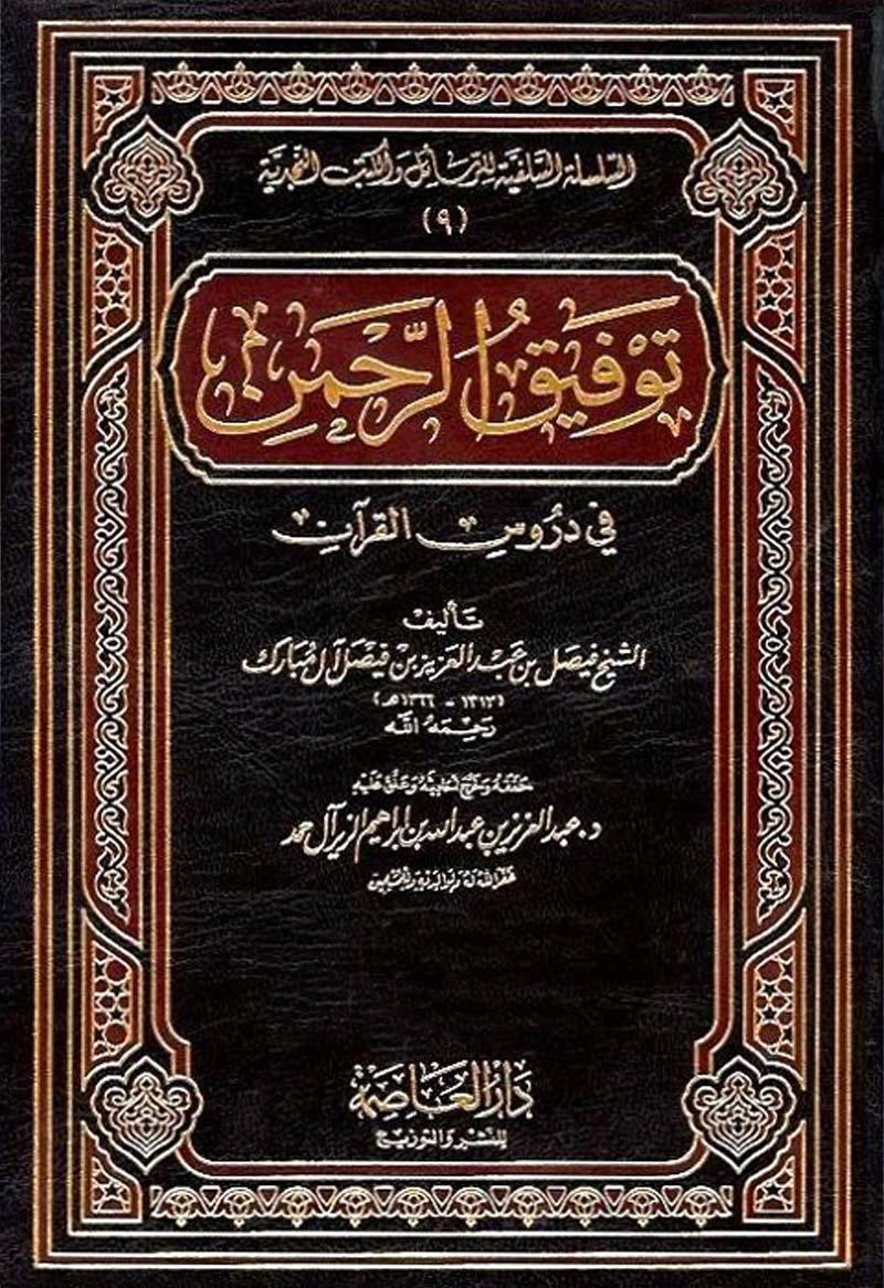 توفيق الرحمن في دروس القرآن - فيصل بن عبد العزيز بن فيصل بن حمد  المبارك (ت 1376)