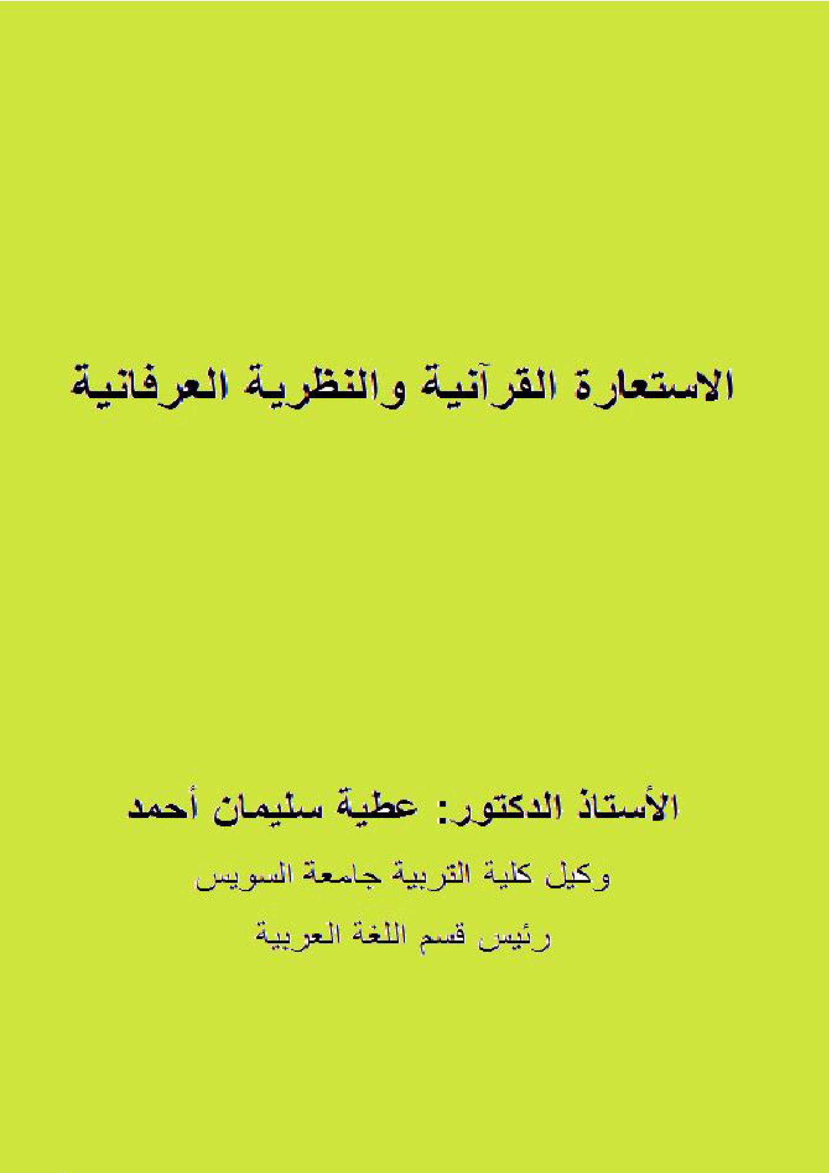 الاستعارة القرآنية والنظرية العرفانية - عطية سليمان أحمد
