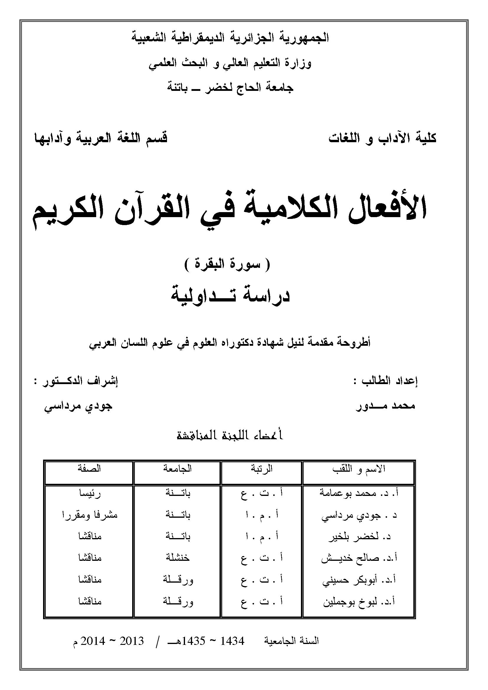 الأفعال الكلامية في القرآن الكريم سورة البقرة (دراسة تداولية) - محمد مدور
