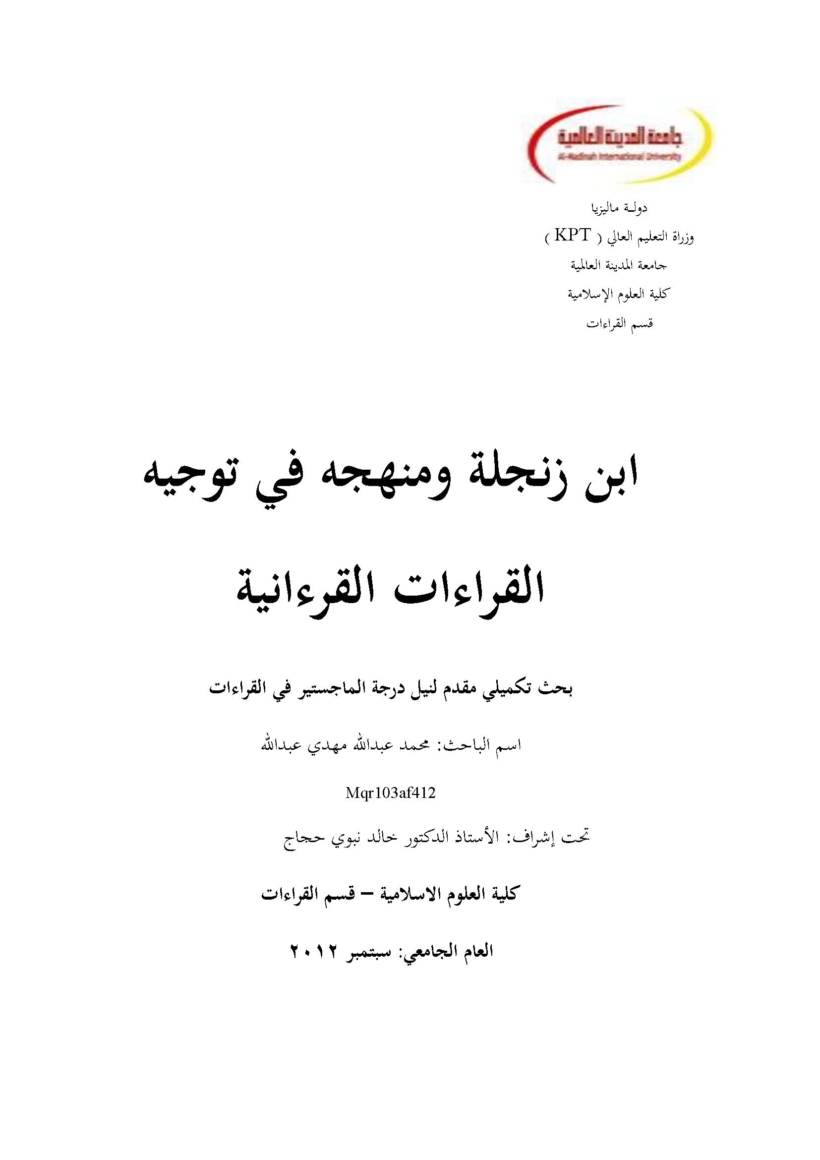 تحميل كتاب ابن زنجلة ومنهجه في توجيه القراءات القرآنية لـِ: محمد عبد الله مهدي عبد الله