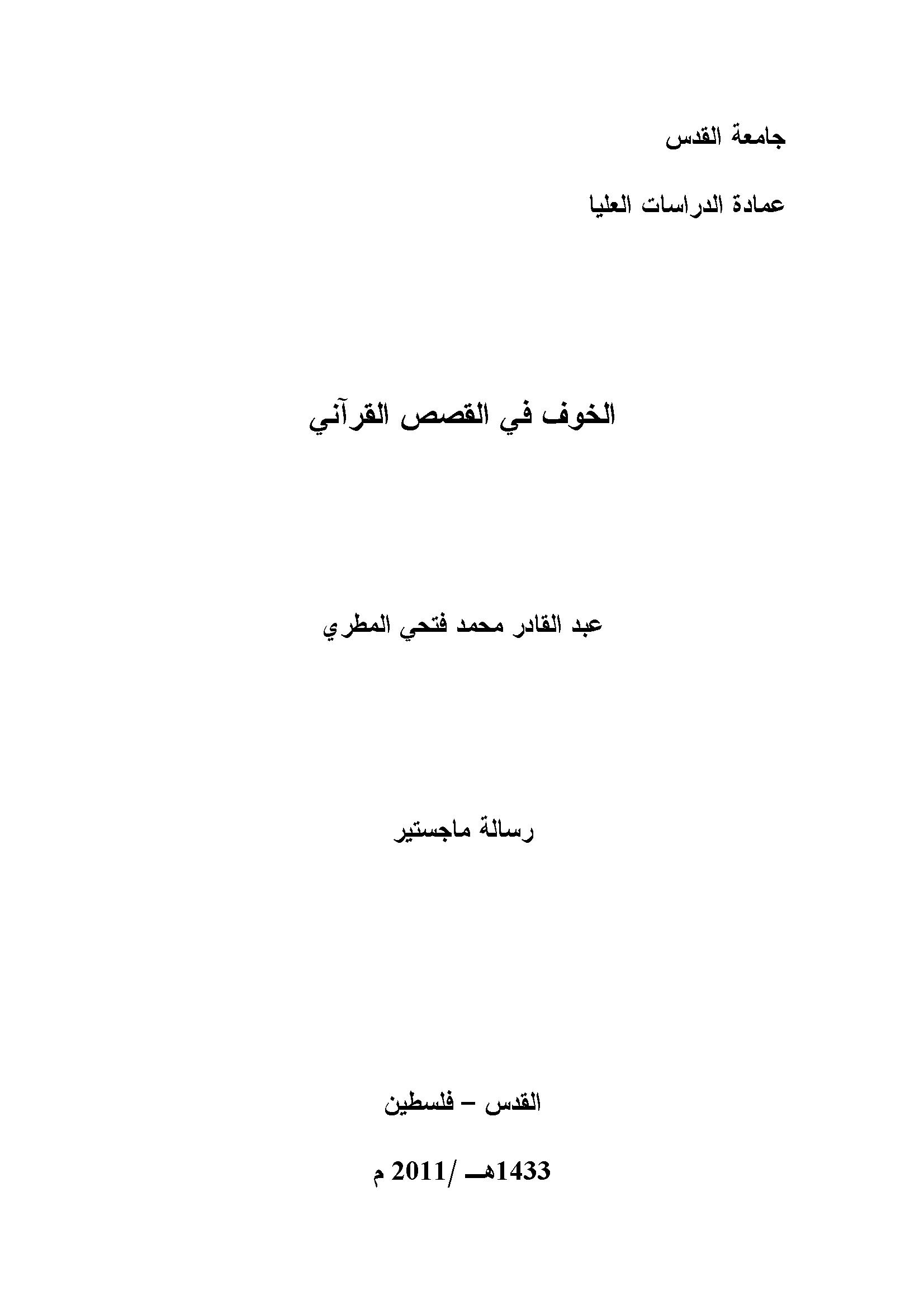 تحميل كتاب الخوف في القصص القرآني لـِ: عبد القادر محمد فتحي المطري