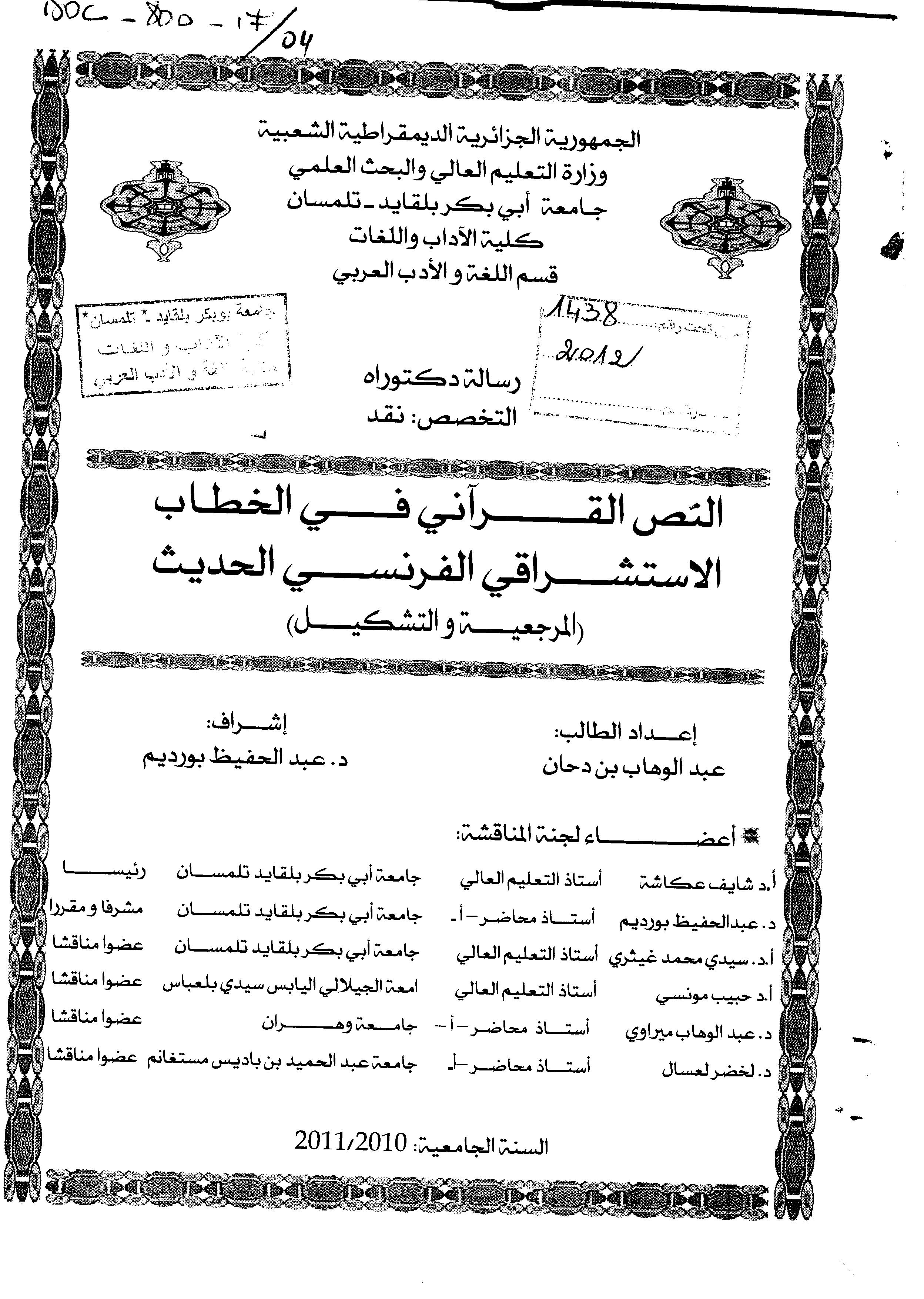 تحميل كتاب النص القرآني في الخطاب الاستشراقي الفرنسي الحديث (المرجعية والتشكيل) لـِ: الدكتور عبد الوهاب بن دحان
