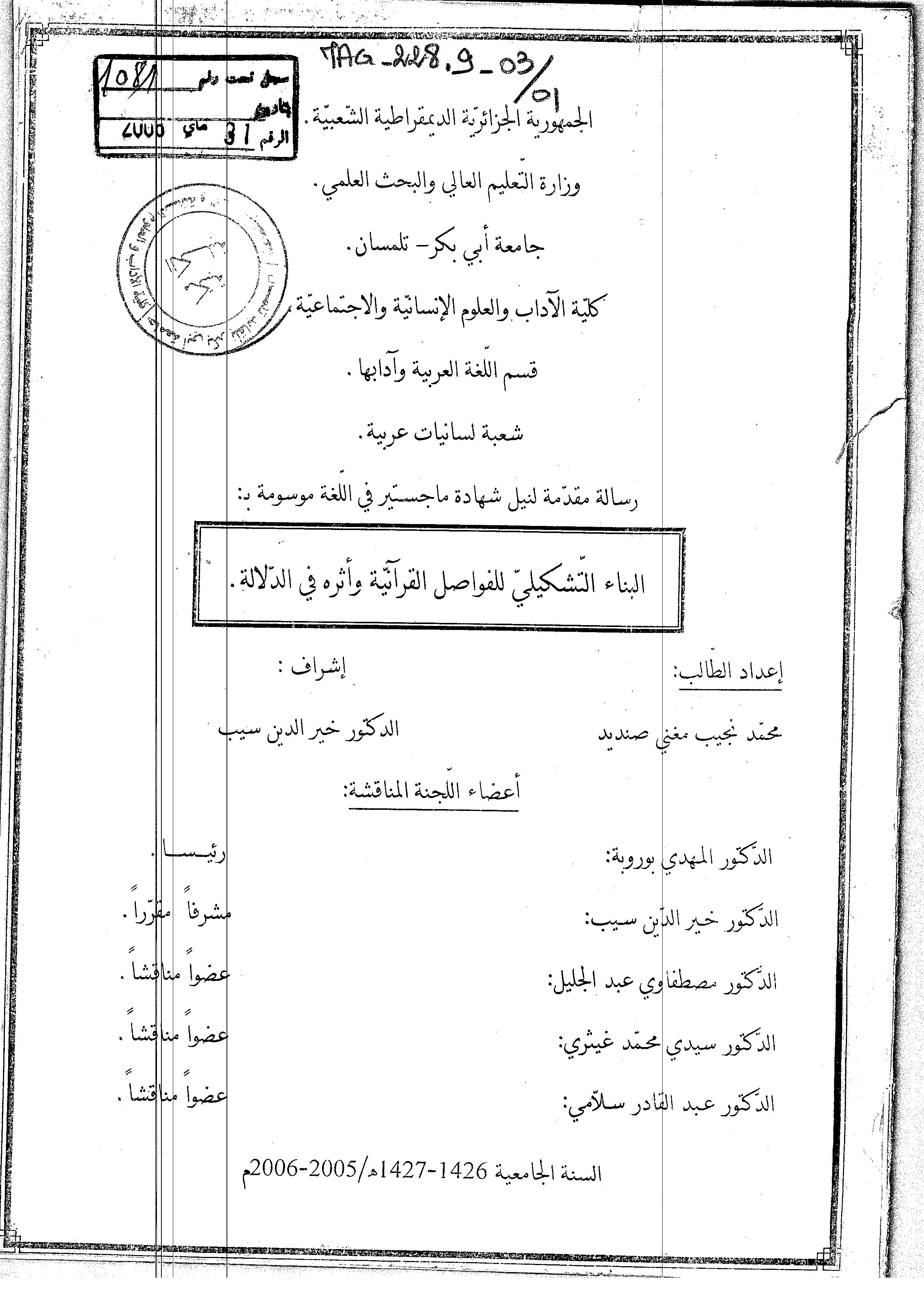 تحميل كتاب البناء التشكيلي للفواصل القرآنية وأثره في الدلالة لـِ: الدكتور محمد نجيب مغني صنديد