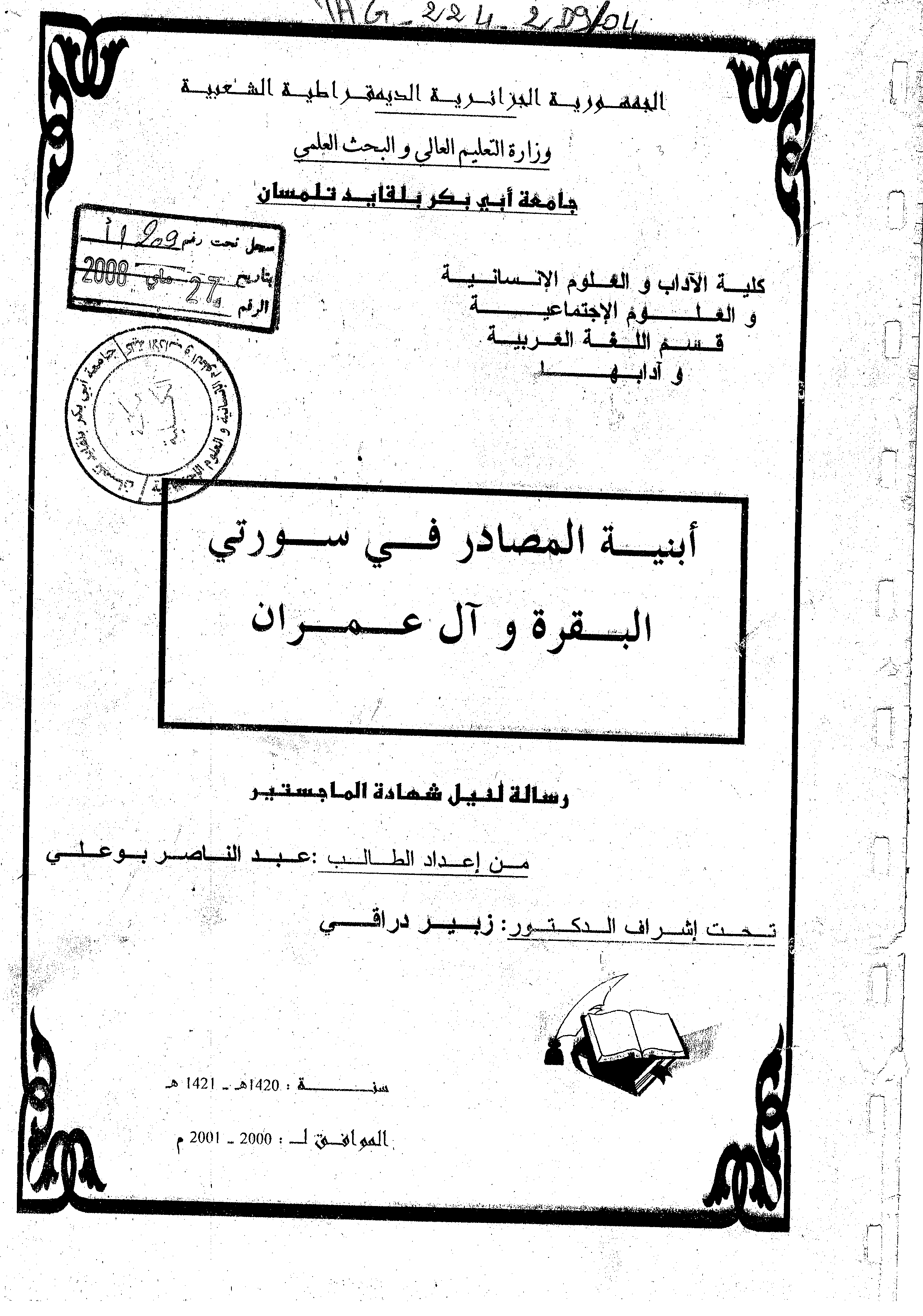 تحميل كتاب أبنية المصادر في سورتي البقرة وآل عمران لـِ: عبد الناصر بوعلي