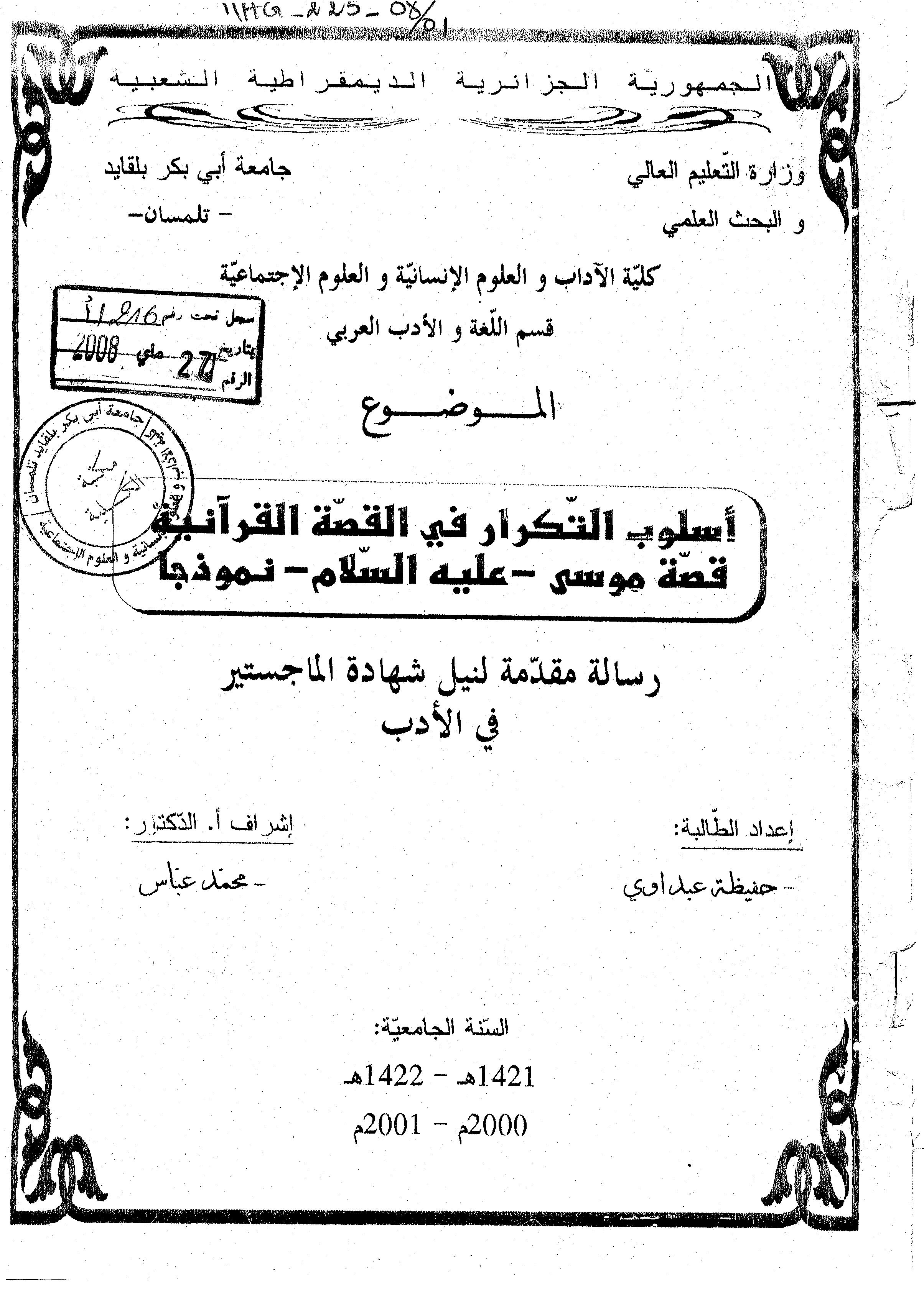 تحميل كتاب أسلوب التكرار في القصة القرآنية: قصة موسى عليه السلام نموذجًا للمؤلف: حفيظة عبداوي