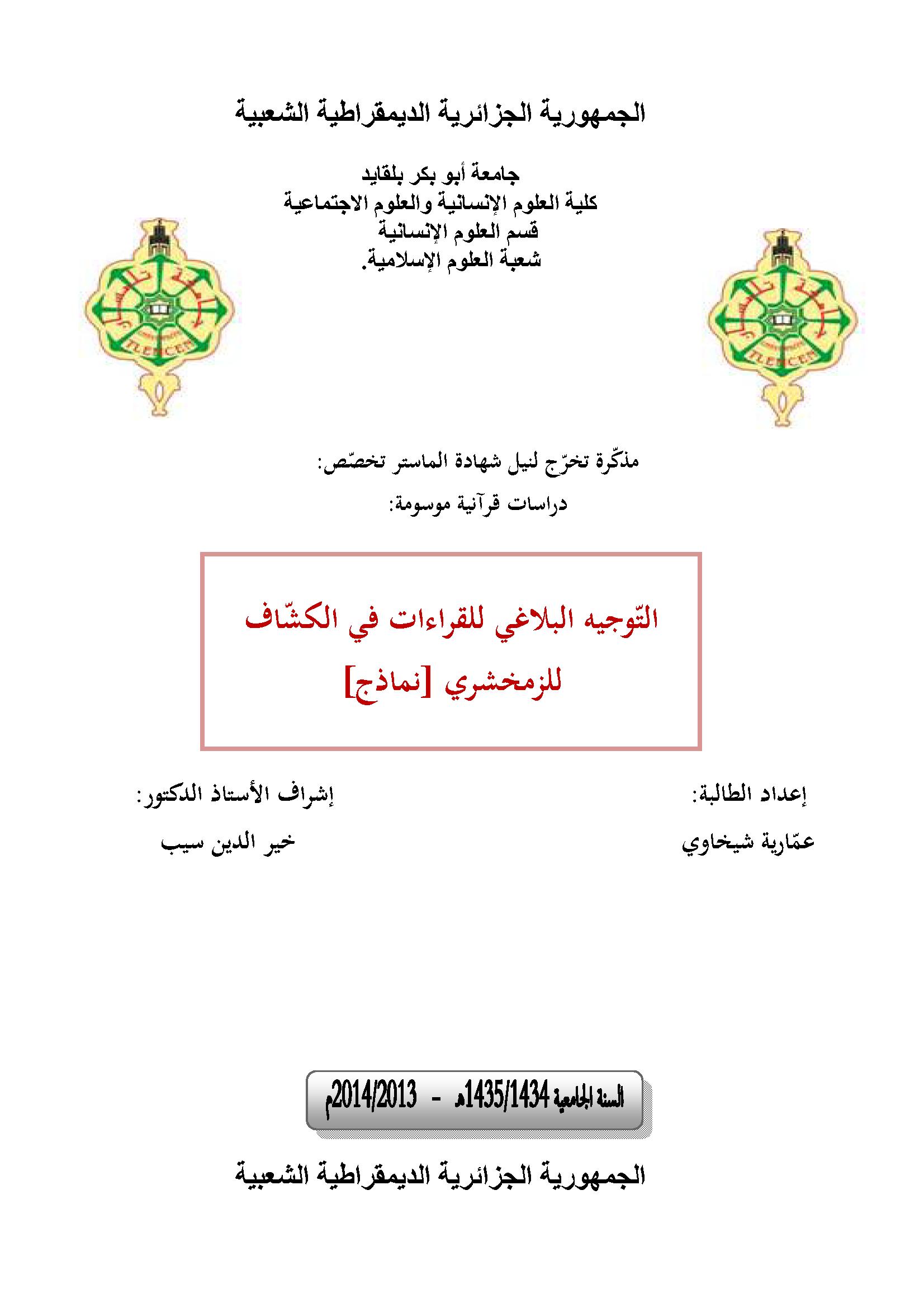 تحميل كتاب التوجيه البلاغي للقراءات في الكشاف للزمخشري (نماذج) لـِ: عمارية شيخاوي