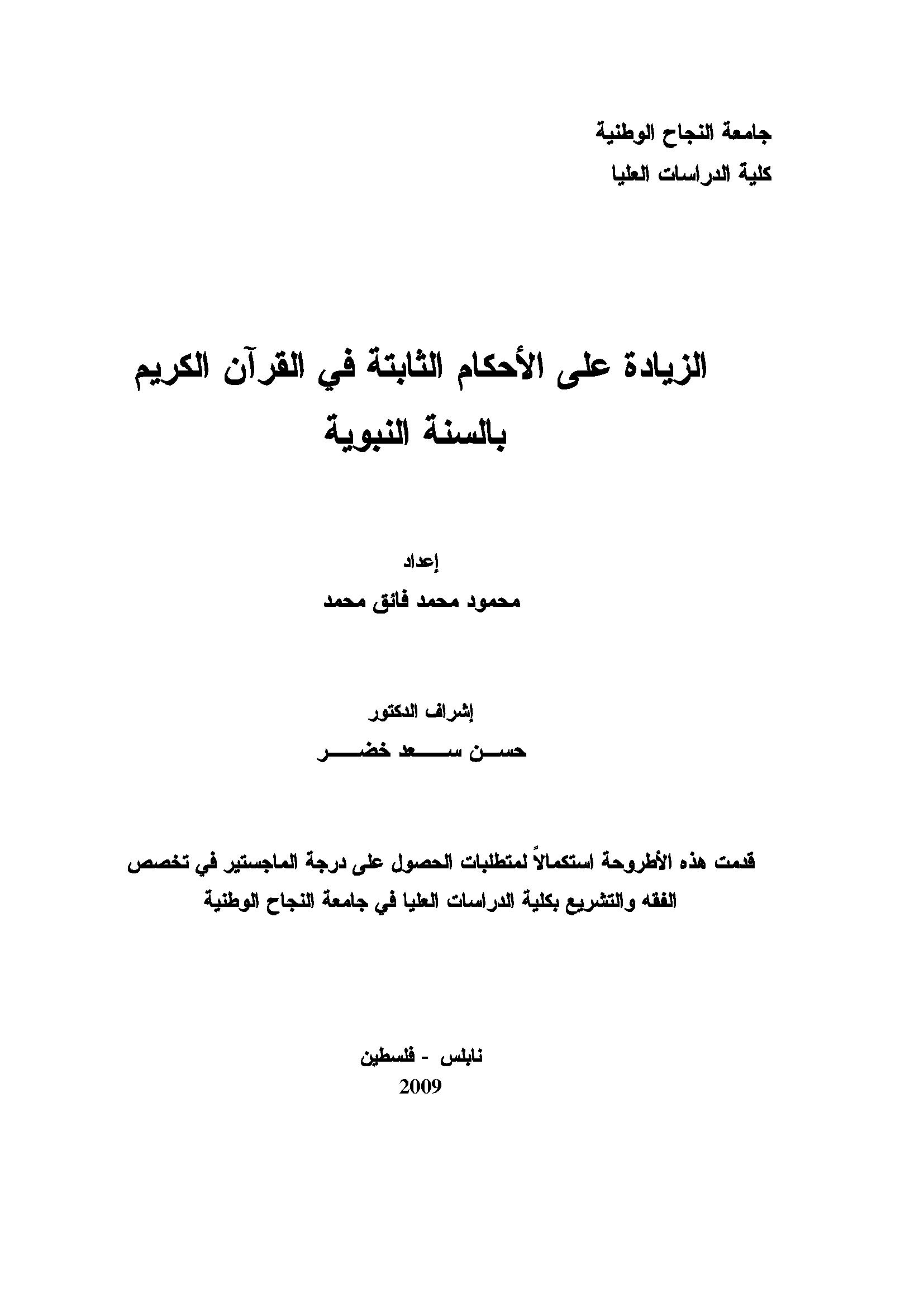 تحميل كتاب الزيادة على الأحكام الثابتة في القرآن الكريم بالسنة النبوية لـِ: محمود محمد فائق محمد