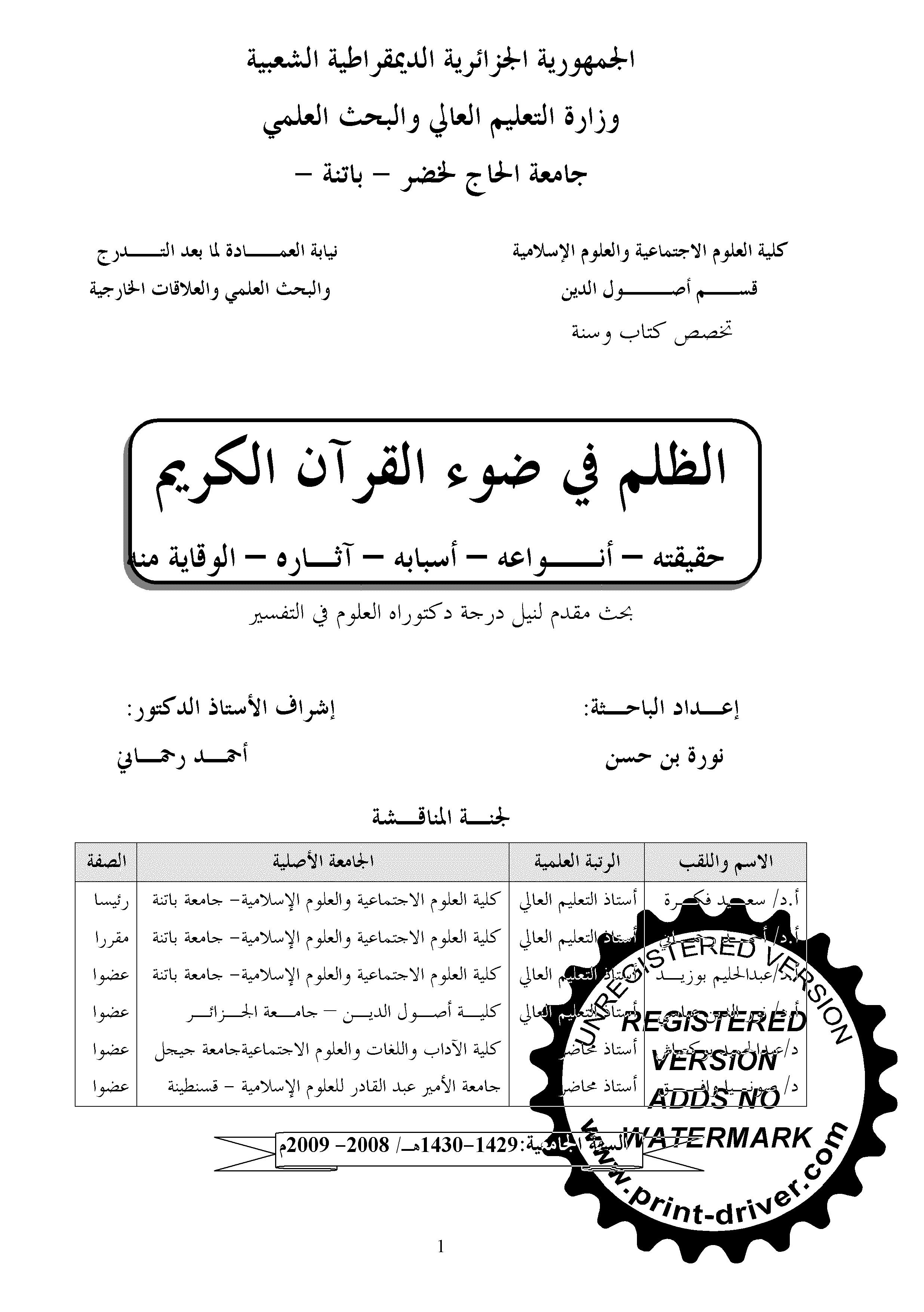 تحميل كتاب الظلم في ضوء القرآن الكريم: حقيقته - أنواعه - أسبابه - آثاره - الوقاية منه لـِ: نورة بن حسن