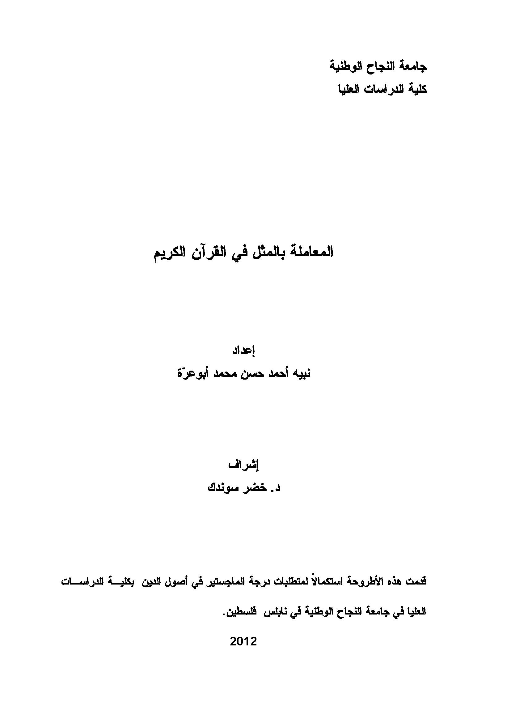 تحميل كتاب المعاملة بالمثل في القرآن الكريم لـِ: نبيه أحمد حسن محمد أبو عرة
