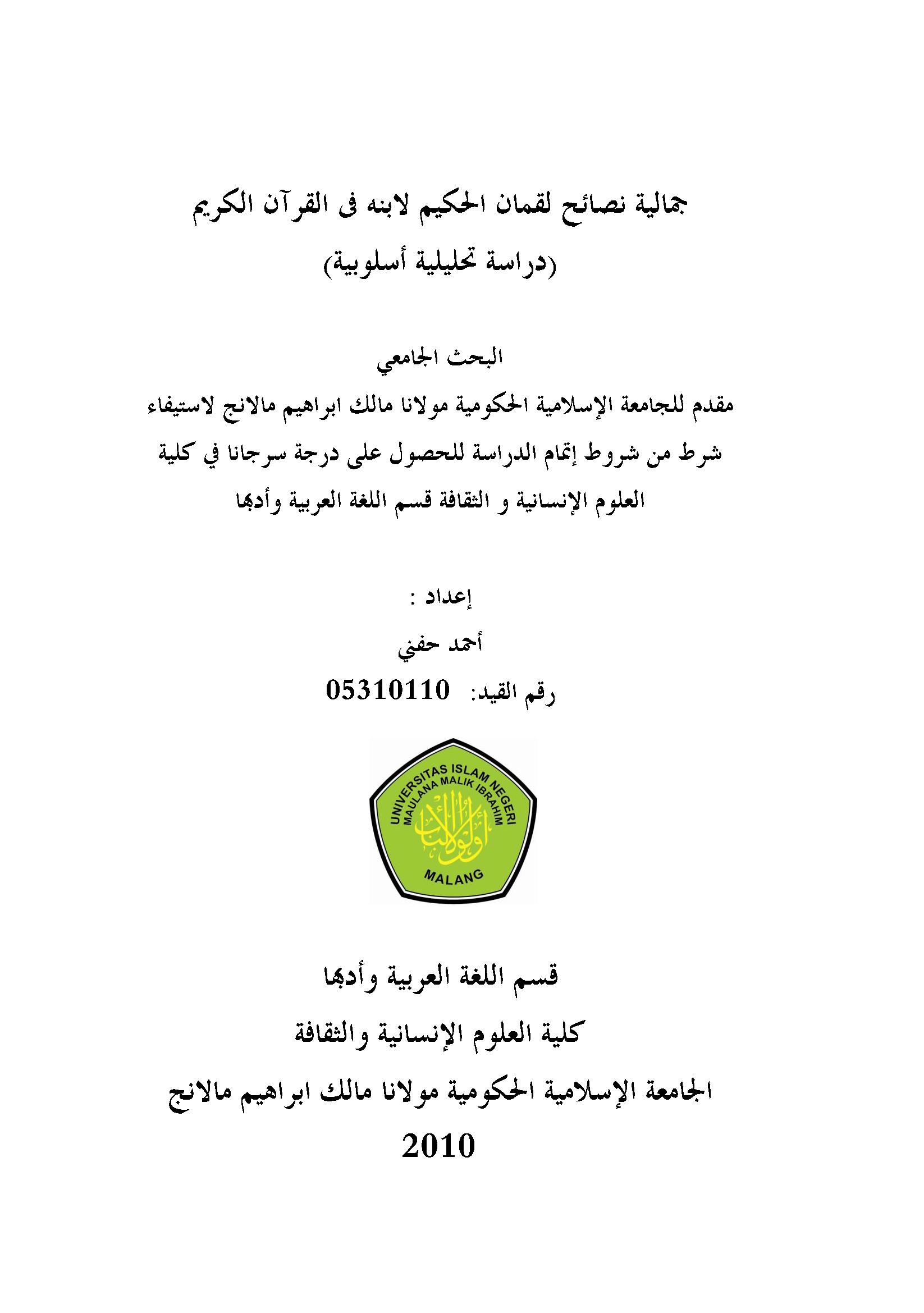 تحميل كتاب جمالية نصائح لقمان الحكيم لابنه في القرآن الكريم (دراسة تحليلية أسلوبية) لـِ: أحمد حفني