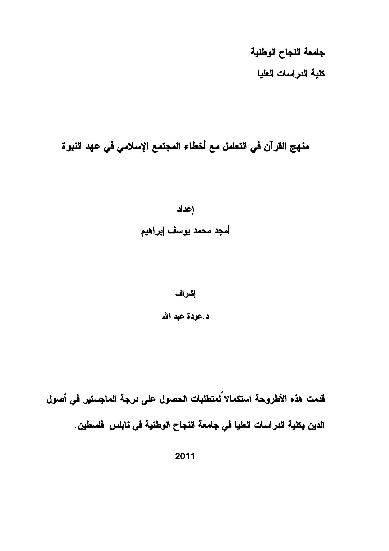 تحميل كتاب منهج القرآن الكريم في التعامل مع أخطاء المجتمع الإسلامي في عهد النبوة لـِ: أمجد محمد يوسف إبراهيم