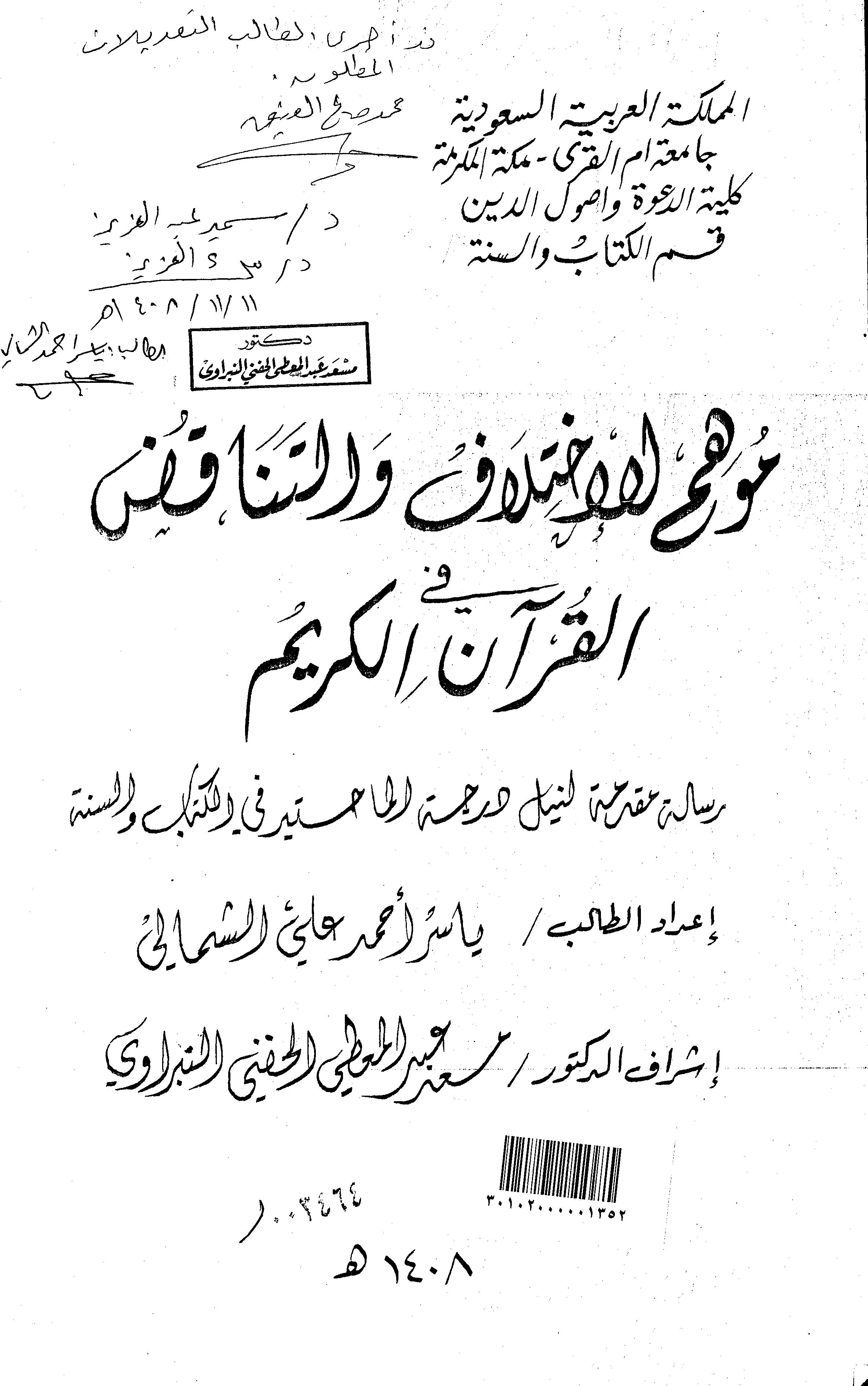 تحميل كتاب موهم الاختلاف والتناقض في القرآن الكريم لـِ: الدكتور ياسر أحمد علي الشمالي