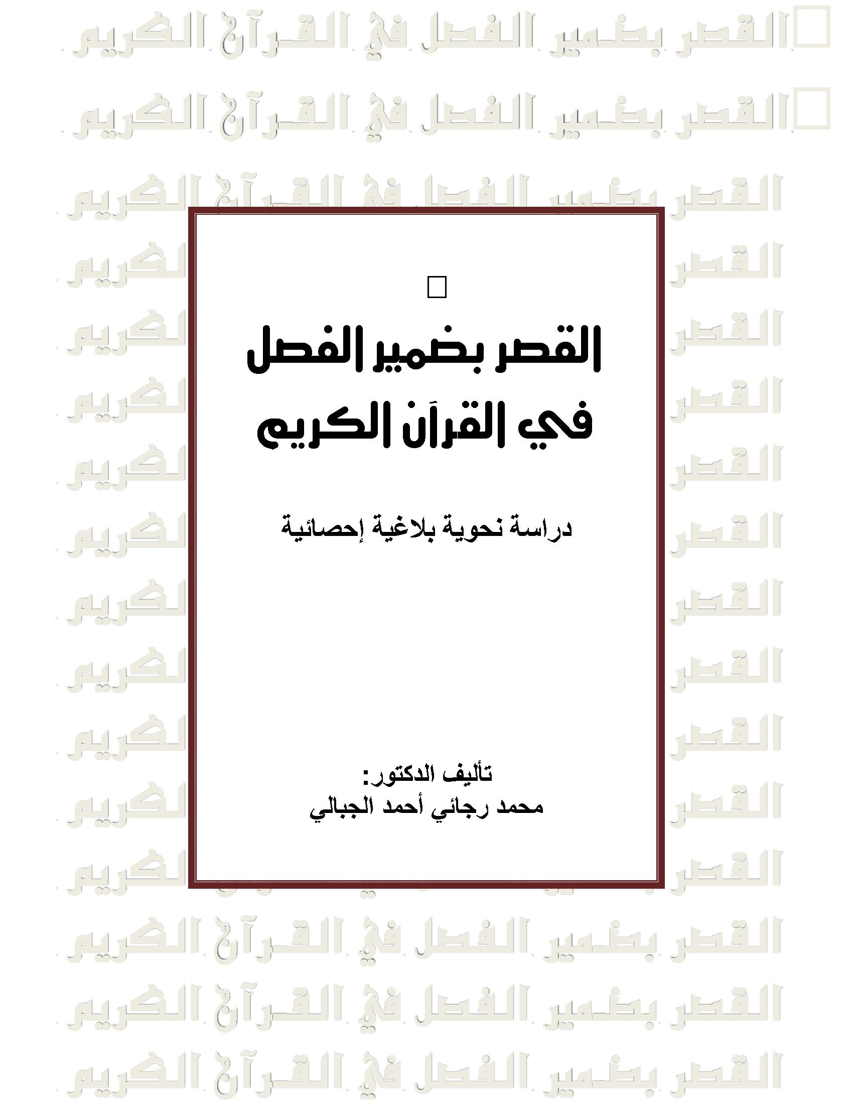 تحميل كتاب القصر بضمير الفصل في القرآن الكريم (دراسة نحوية بلاغية إحصائية) لـِ: الدكتور محمد رجائي أحمد الجبالي