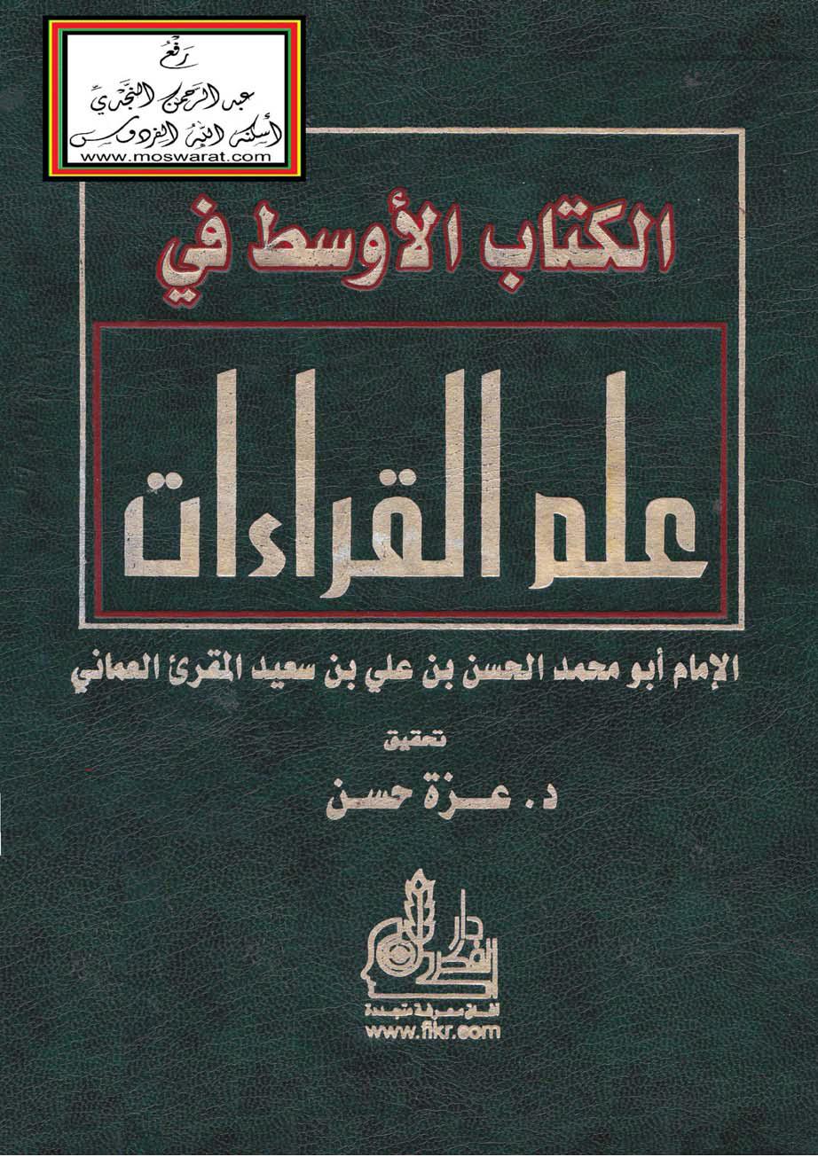 تحميل كتاب الكتاب الأوسط في علم القراءات لـِ: الإمام أبو محمد الحسن بن علي بن سعيد المقرئ العماني