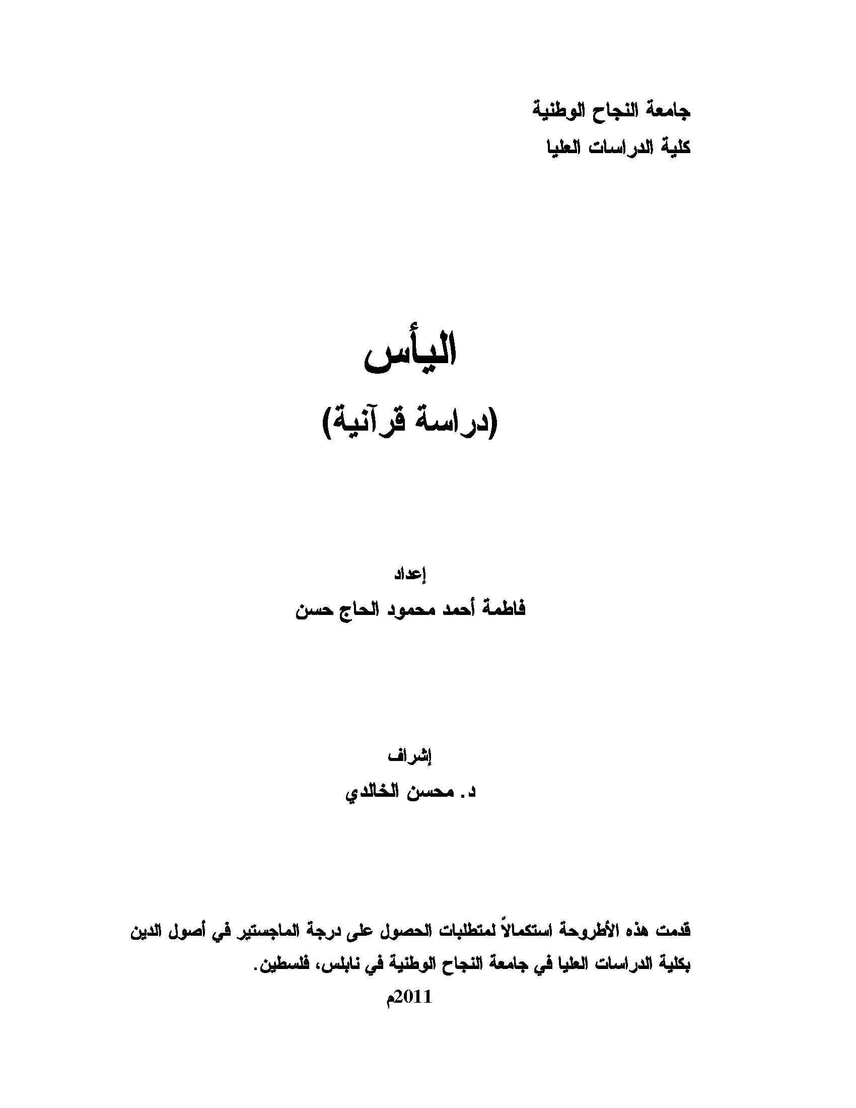 تحميل كتاب اليأس (دراسة قرآنية) لـِ: فاطمة أحمد محمود الحاج حسن