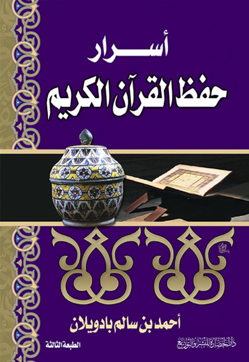 تحميل كتاب أسرار حفظ القرآن الكريم لـِ: الدكتور أحمد بن سالم بادويلان