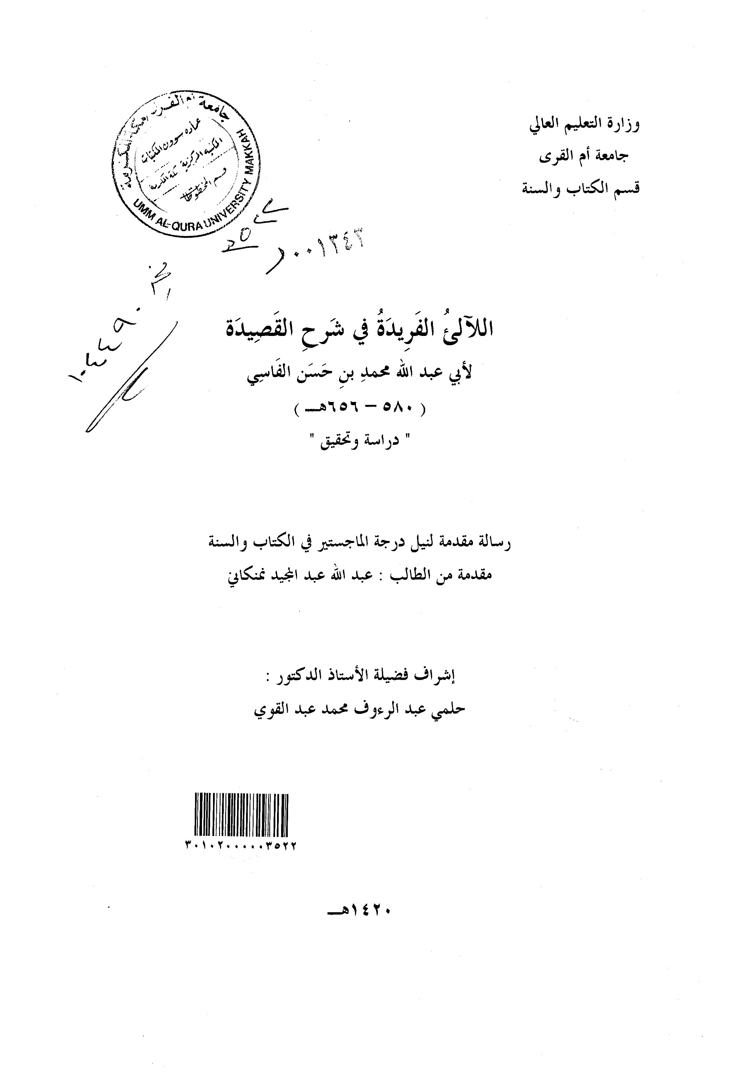 تحميل كتاب اللآلئ الفريدة في شرح القصيدة (دراسة وتحقيق) لـِ: الإمام جمال الدين أبو عبد الله محمد بن حسن بن محمد بن يوسف المقرئ، الفاسي (ت 656)