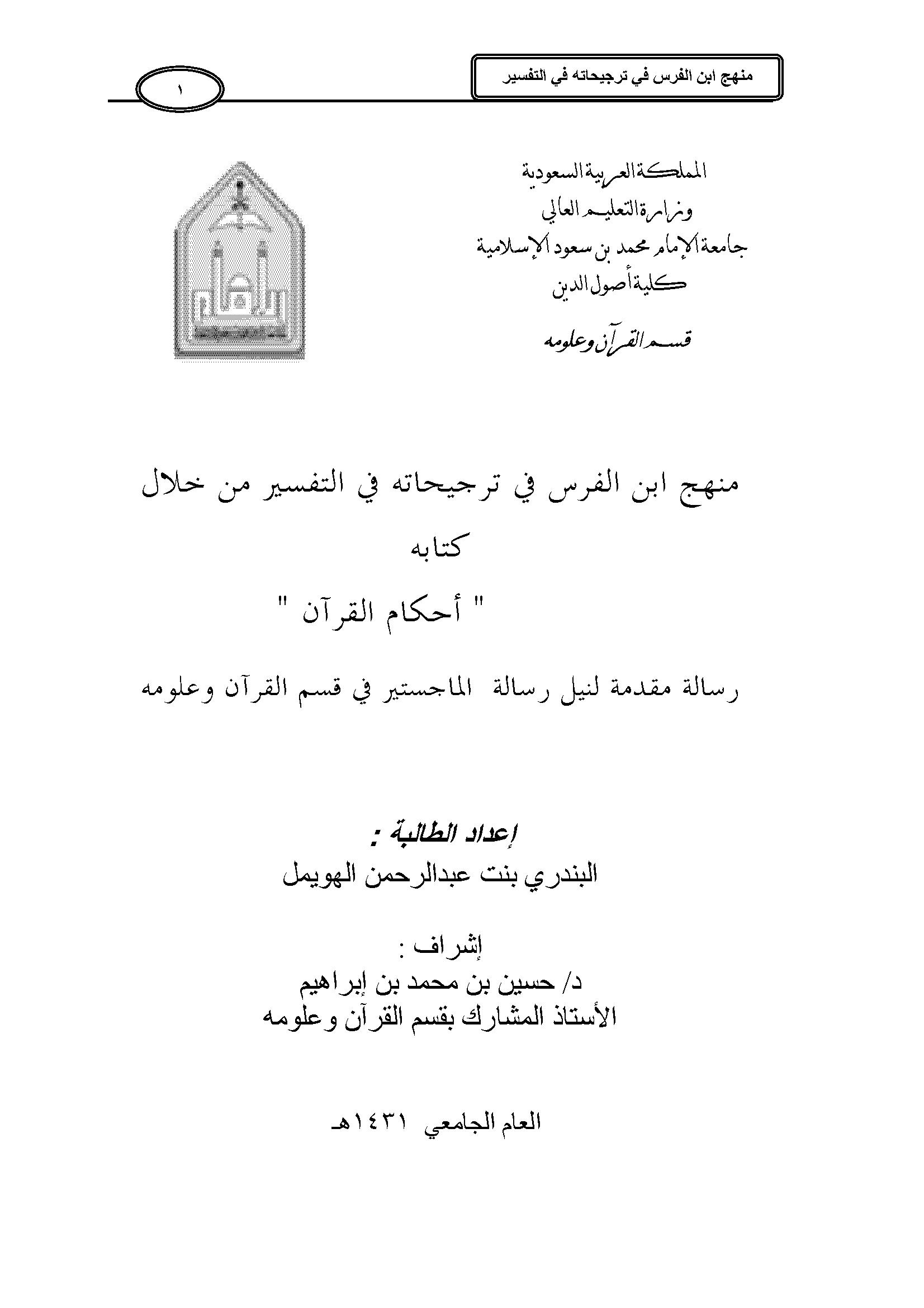 تحميل كتاب منهج ابن الفرس في ترجيحاته في التفسير من خلال كتابه «أحكام القرآن» لـِ: البندري بنت عبد الرحمن الهويمل