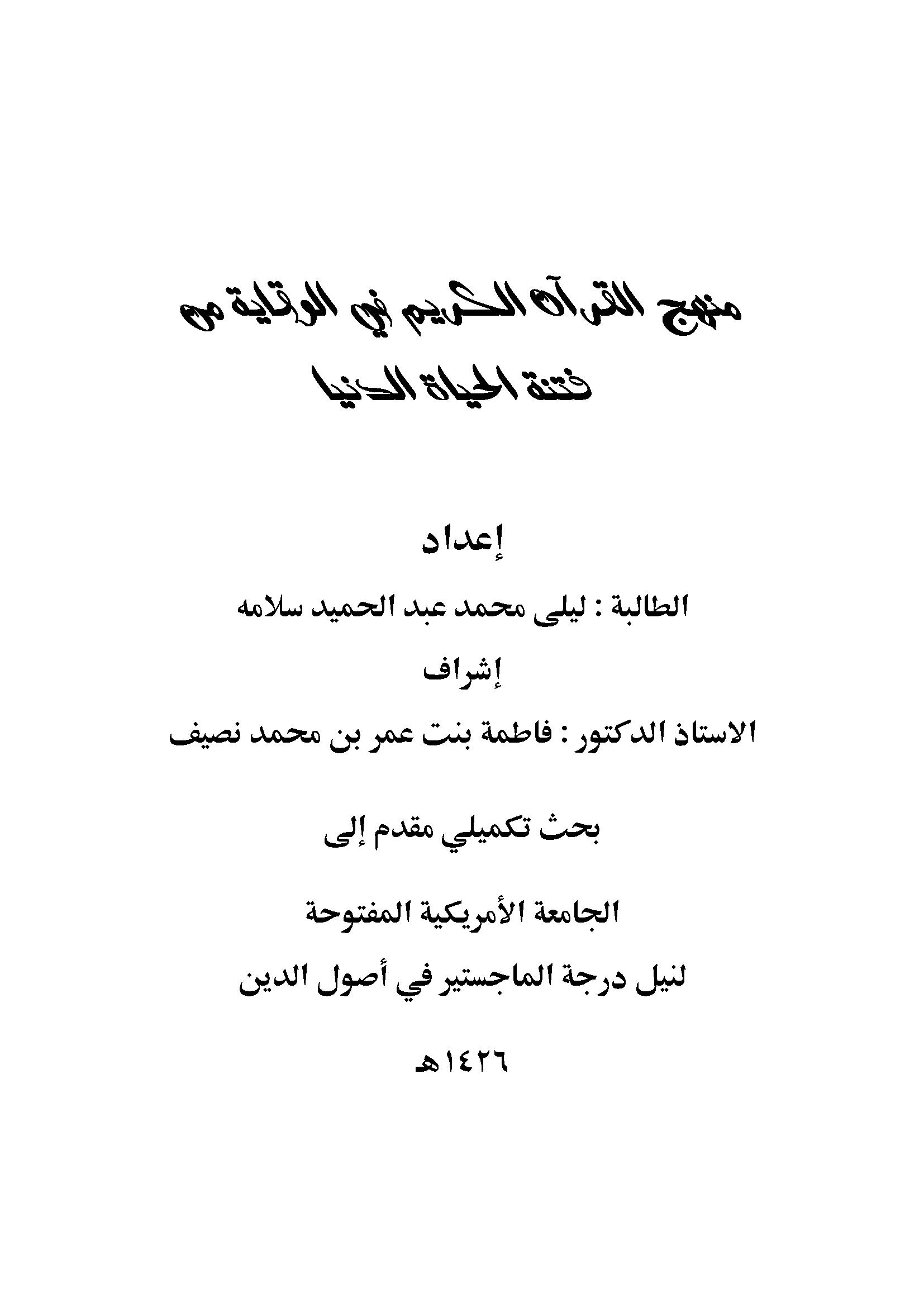 تحميل كتاب منهج القرآن الكريم في الوقاية من فتنة الحياة الدنيا لـِ: ليلى محمد عبد الحميد سلامة