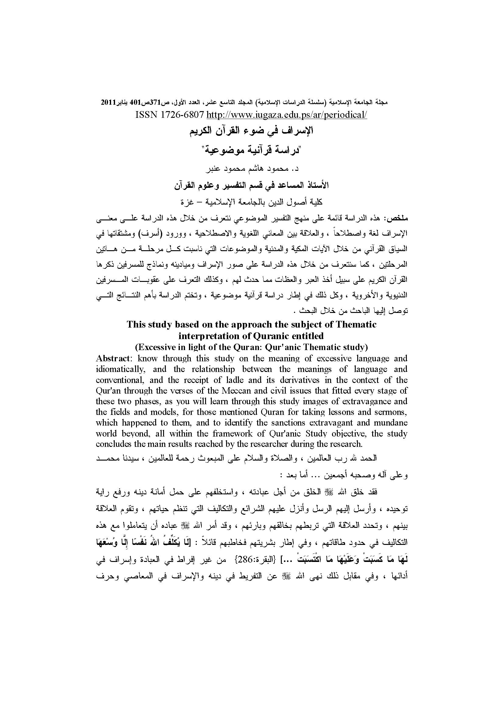 تحميل كتاب الإسراف في ضوء القرآن الكريم (دراسة قرآنية موضوعية) لـِ: الدكتور محمود هاشم محمود عنبر