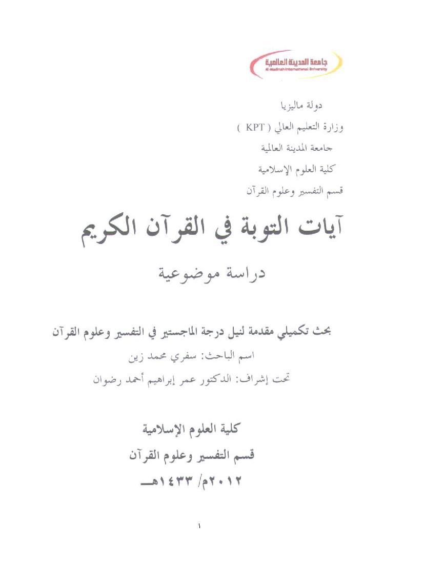 تحميل كتاب آيات التوبة في القرآن الكريم (دراسة موضوعية) لـِ: سفري محمد زين