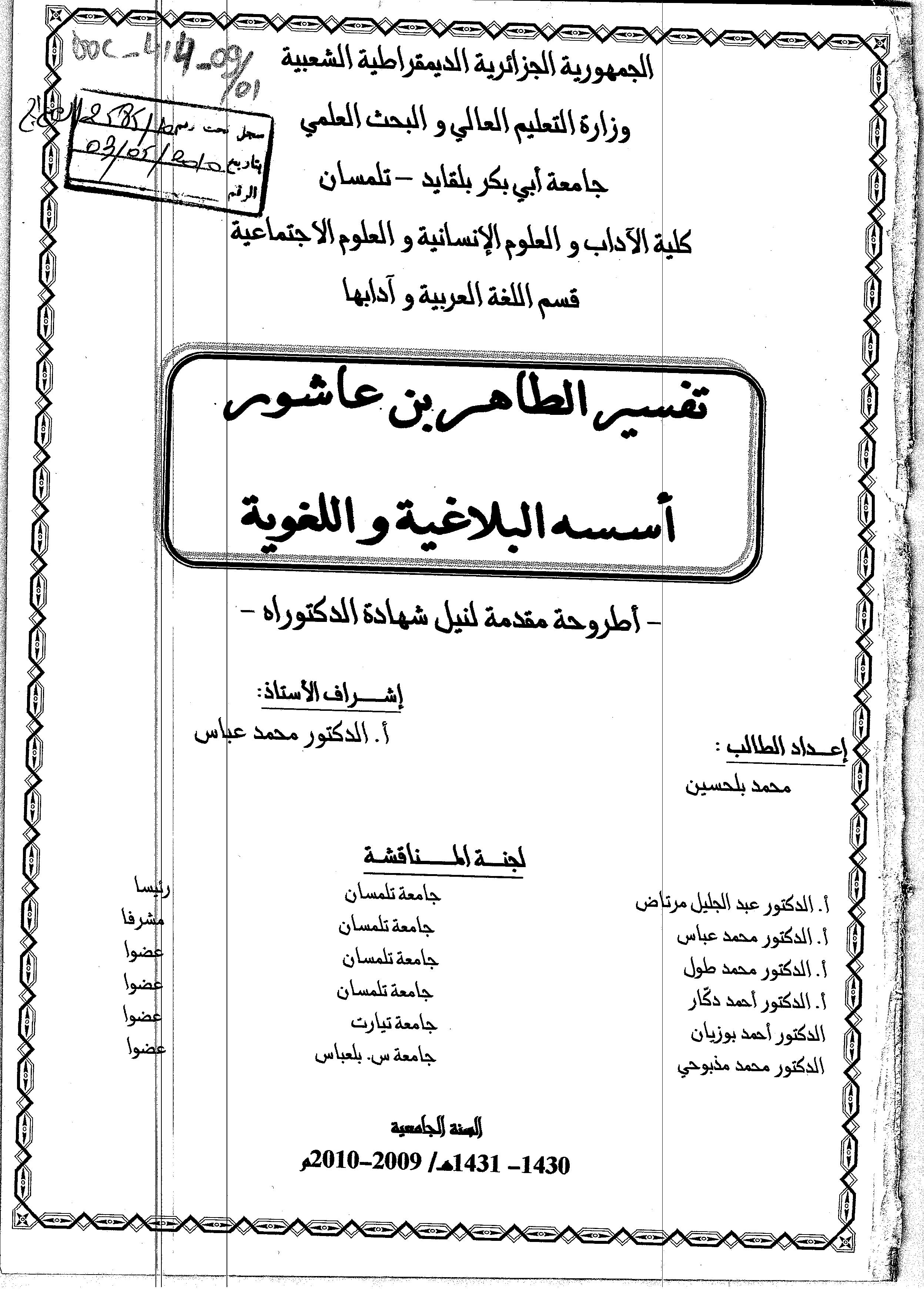 تحميل كتاب تفسير الطاهر بن عاشور: أسسه البلاغية واللغوية لـِ: الدكتور محمد بلحسين