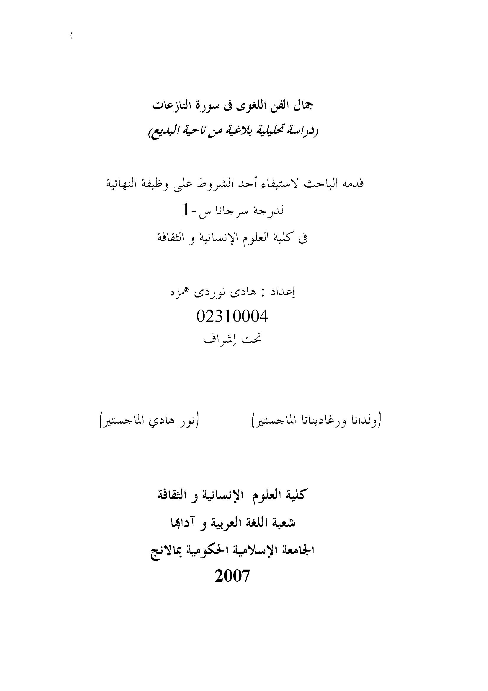 تحميل كتاب جمال الفن اللغوي في سورة النازعات (دراسة تحليلية بلاغية من ناحية البديع) لـِ: هادي نوردي همزة