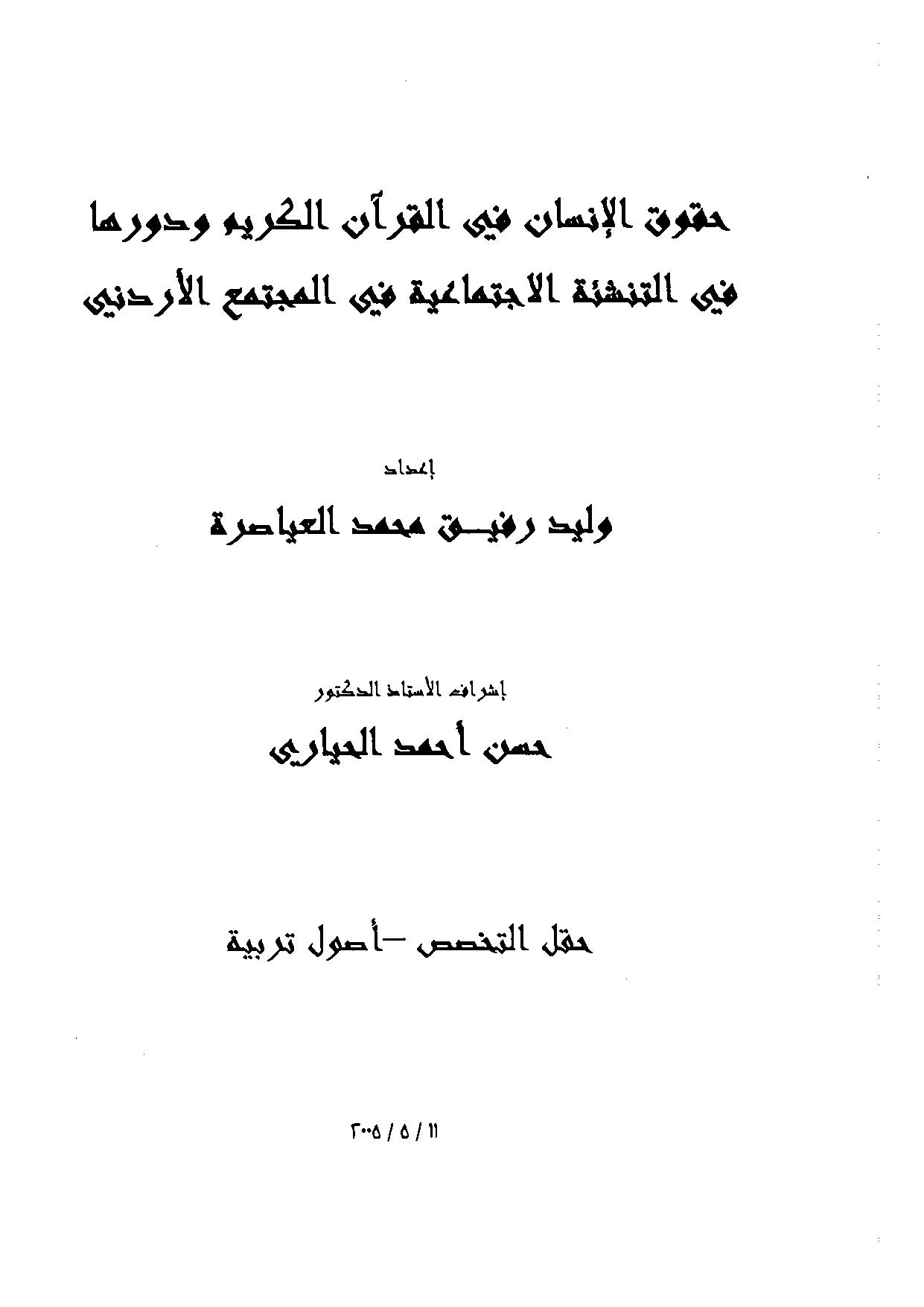 تحميل كتاب حقوق الإنسان في القرآن الكريم ودورها في التنشئة الاجتماعية في المجتمع الأردني لـِ: وليد رفيق محمد العياصرة