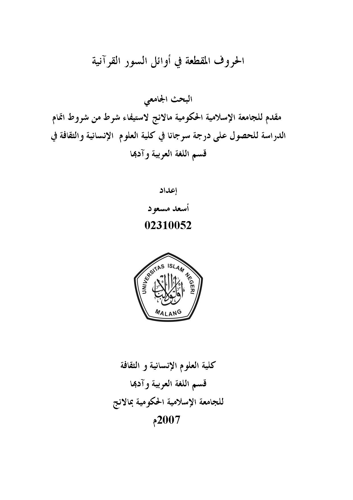 تحميل كتاب الحروف المقطعة في أوائل السور القرآنية لـِ: أسعد مسعود