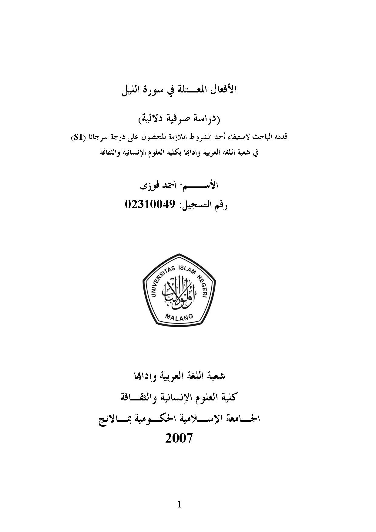 تحميل كتاب الأفعال المعتلة في سورة الليل (دراسة صرفية دلالية) لـِ: أحمد فوزي