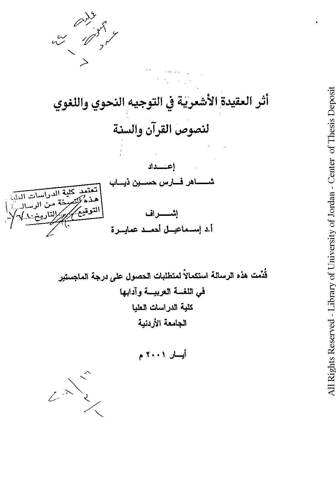 أثر العقيدة الأشعرية في التوجيه النحوي واللغوي لنصوص القرآن والسنة - شاهر فارس حسين ذياب
