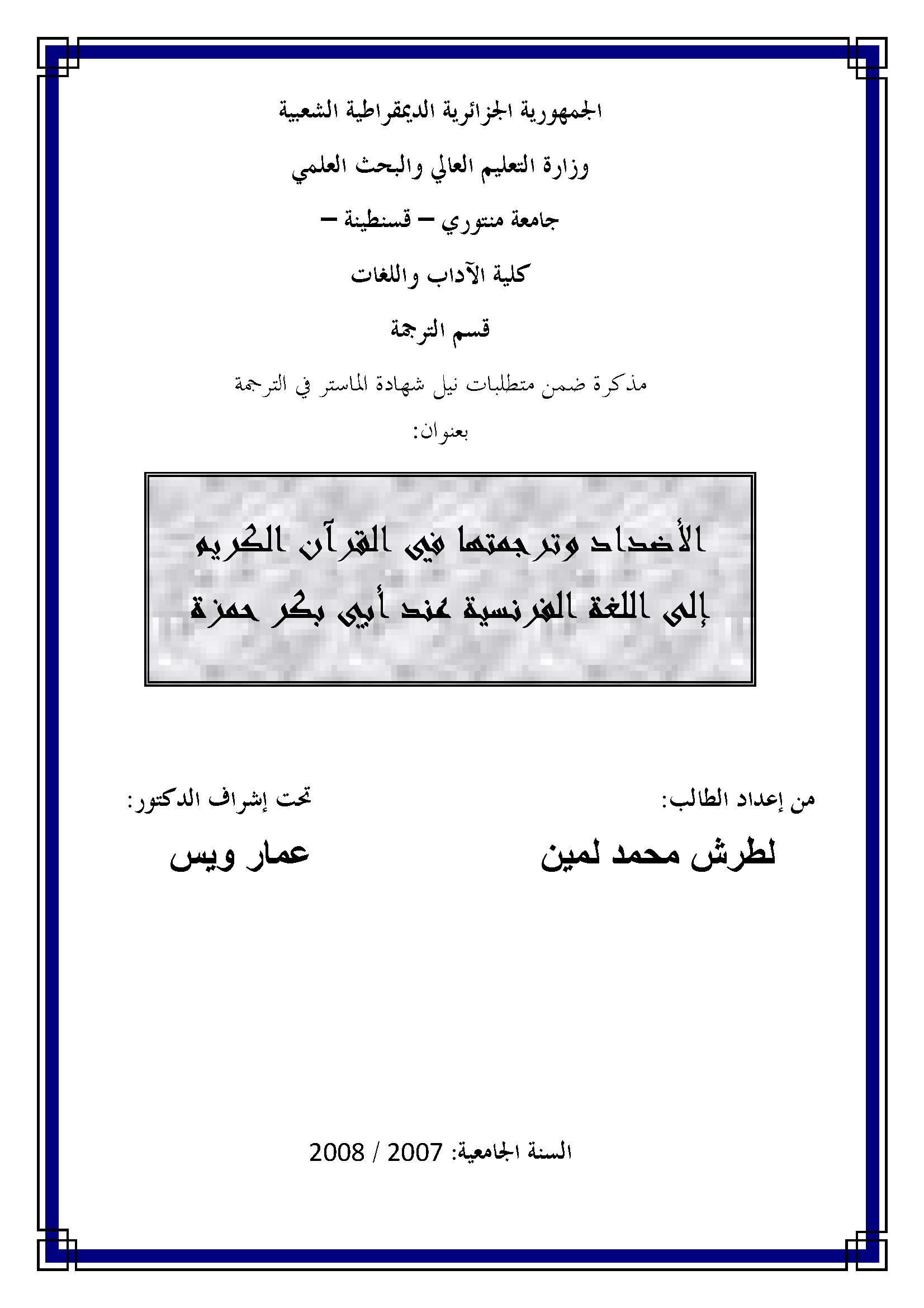تحميل كتاب الأضداد وترجمتها في القرآن الكريم إلى اللغة الفرنسية عند أبي بكر حمزة لـِ: لطرش محمد لمين