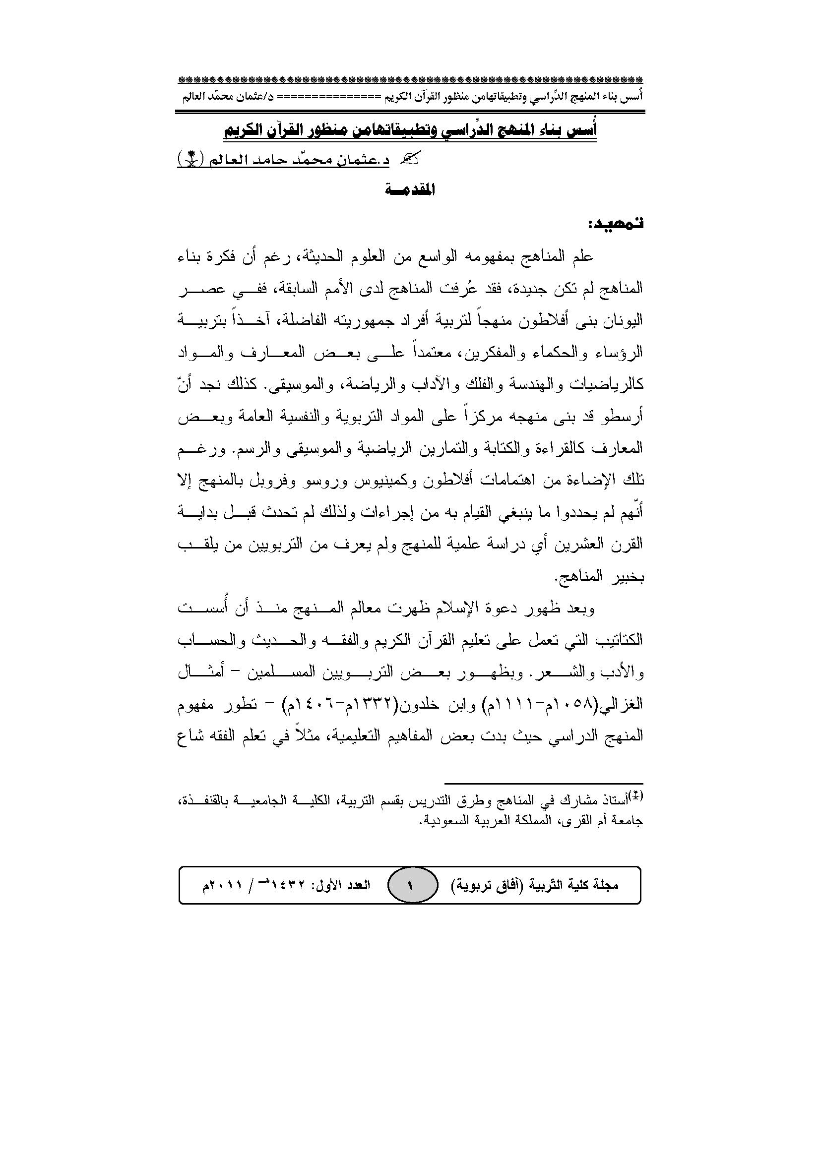 تحميل كتاب أسس بناء المنهج الدراسي وتطبيقاتها من منظور القرآن الكريم لـِ: الدكتور عثمان محمد حامد العالم