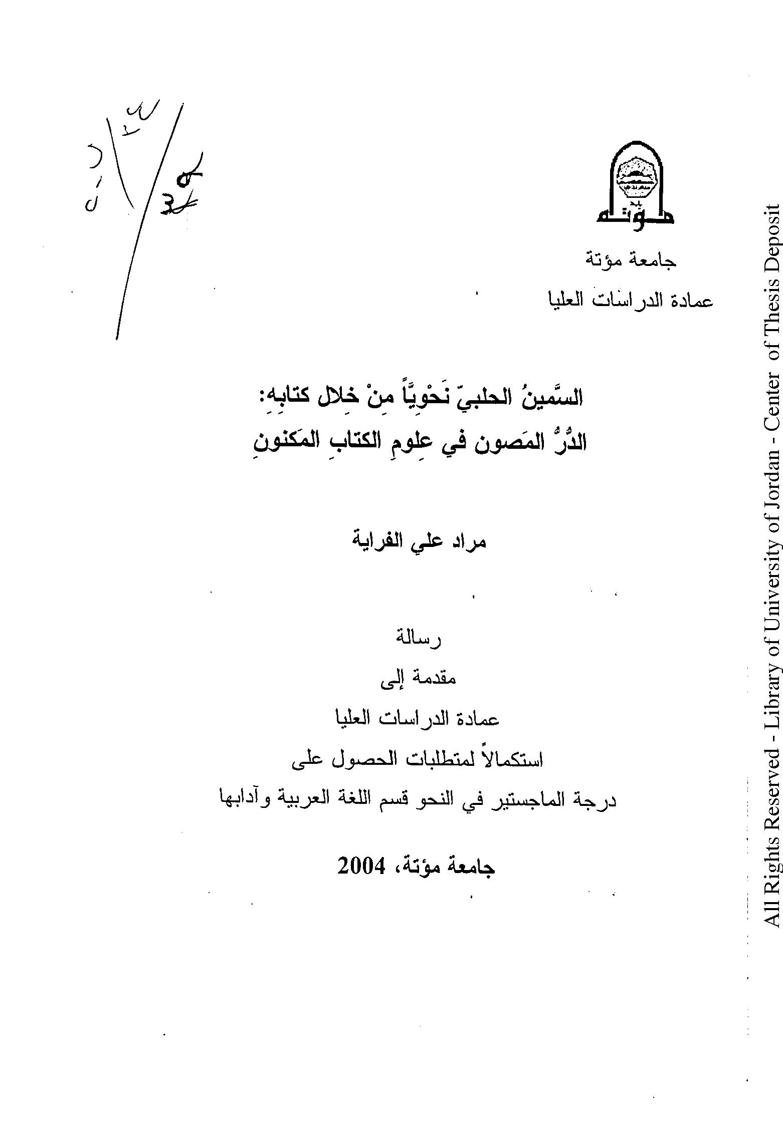 السمين الحلبي نحويًّا من خلال كتابه: «الدر المصون في علوم الكتاب المكنون» - مراد علي الفراية