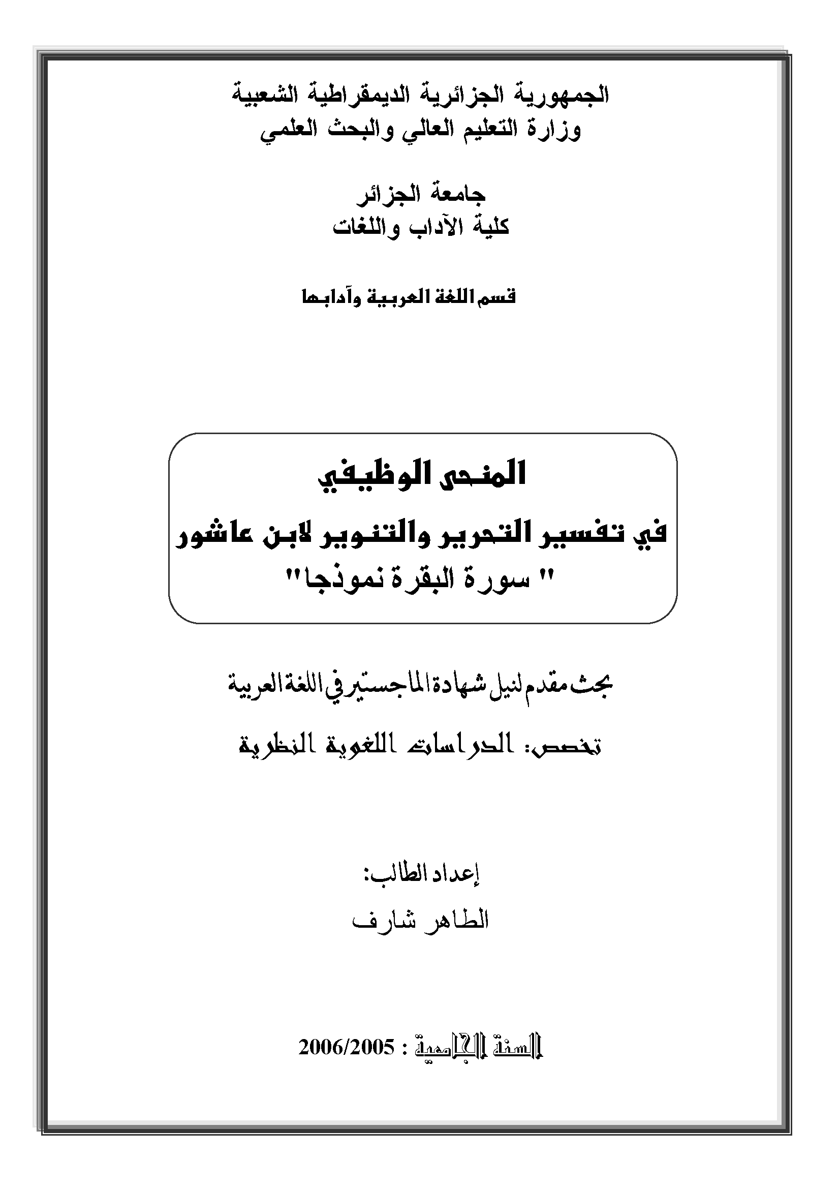 كتاب التحرير والتنوير لابن عاشور pdf