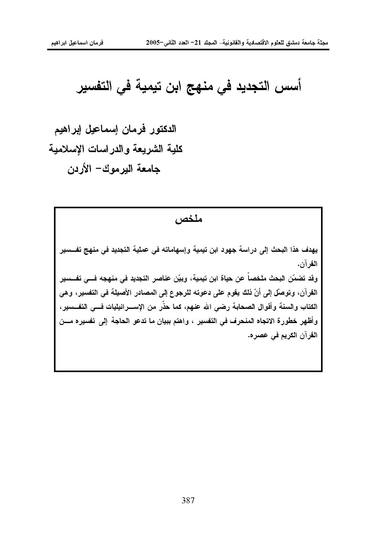 تحميل كتاب أسس التجديد في منهج ابن تيمية في التفسير لـِ: الدكتور فرمان إسماعيل إبراهيم حمد الدليمي