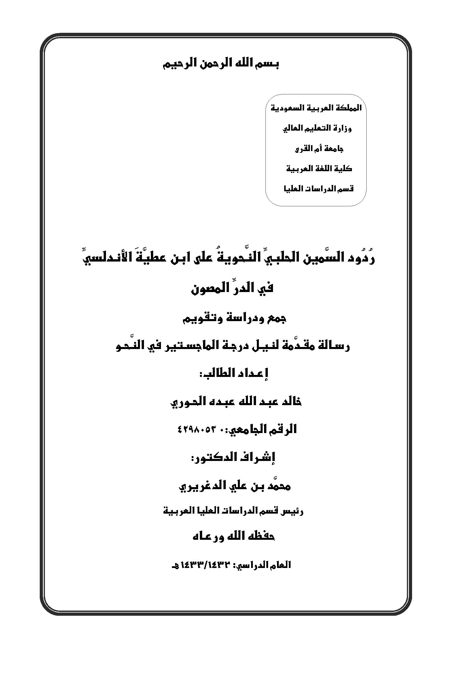 تحميل كتاب ردود السمين الحلبي النحوية على ابن عطية الأندلسي في «الدر المصون» (جمع ودراسة وتقويم) لـِ: خالد عبد الله عبده الحوري