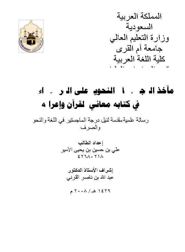 تحميل كتاب مآخذ الزجاج النحوية على الفراء في كتابه «معاني القرآن وإعرابه» للمؤلف: علي بن حسين بن يحيى الأمير