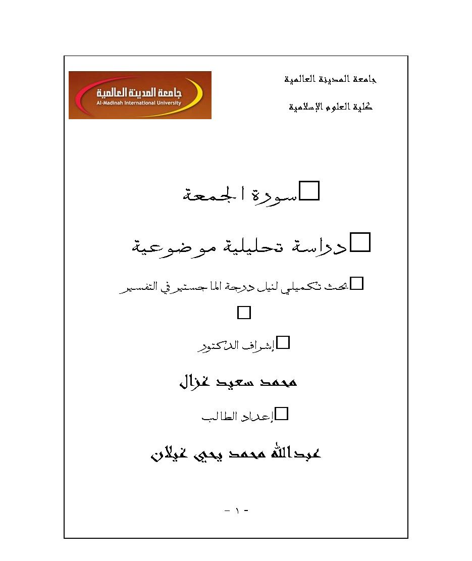 تحميل كتاب سورة الجمعة: دراسة تحليلية موضوعية لـِ: عبد الله محمد يحيى غيلان